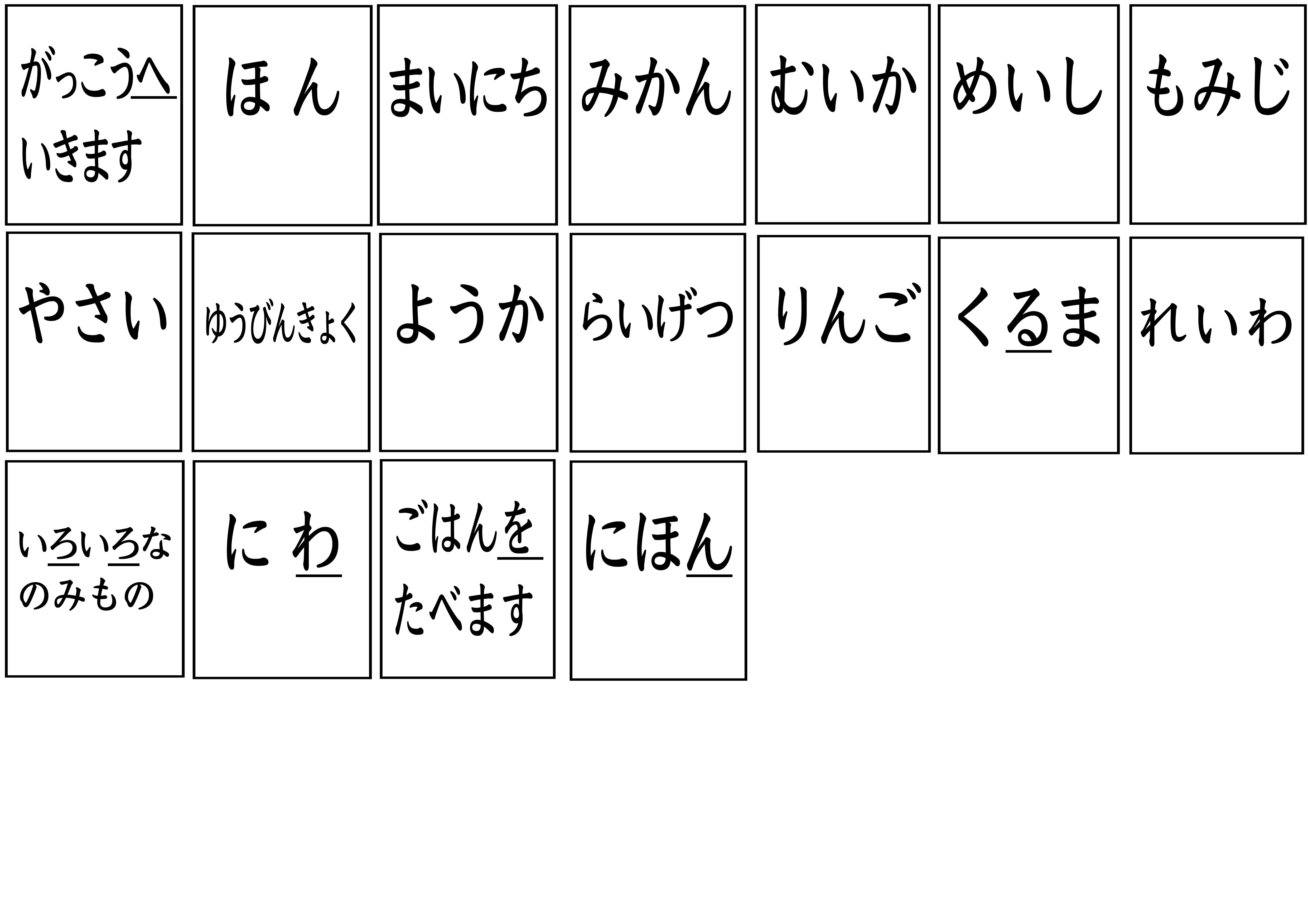 日本語教師学習教材【カルタゲーム】
