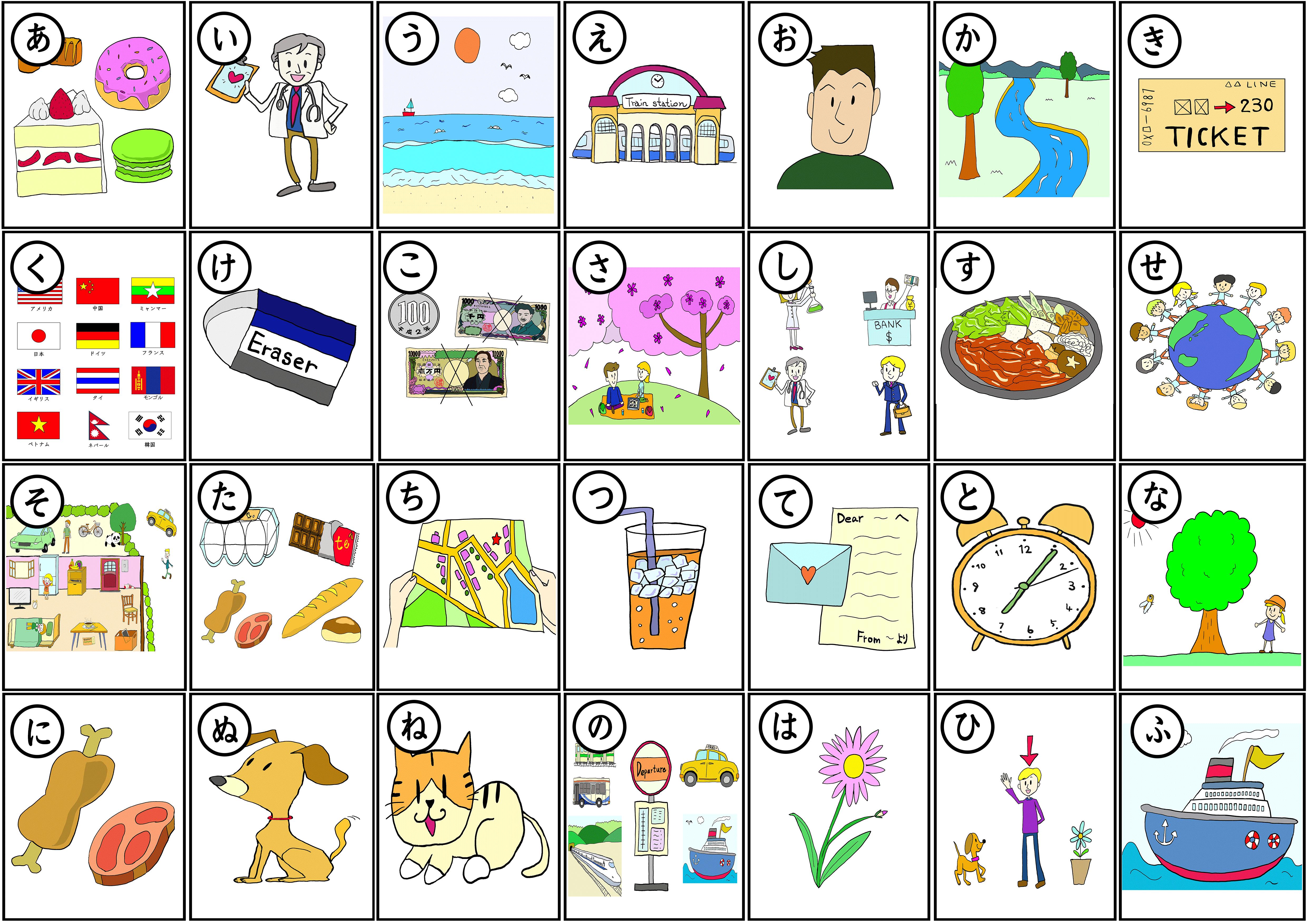 日本語教師学習教材【カルタイラストゲーム】