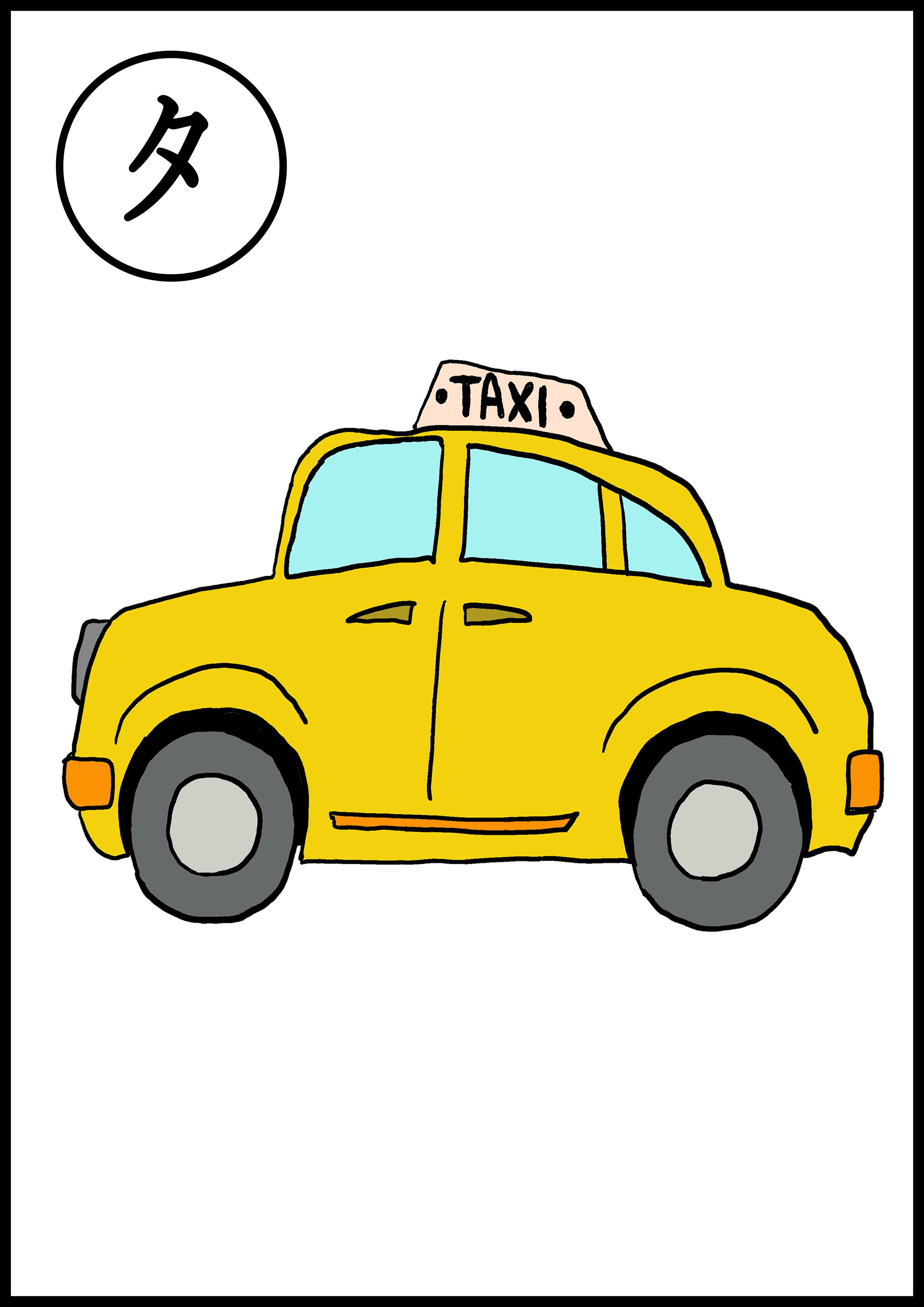カルタイラスト【タクシー】
