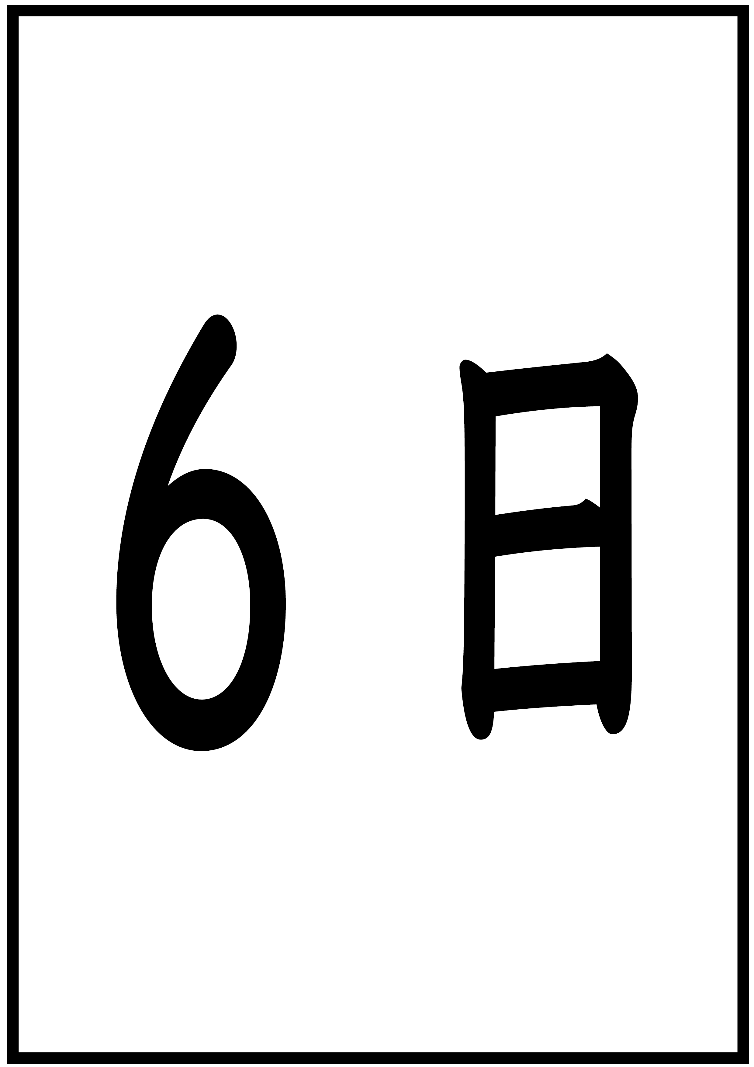 イラスト【六日】