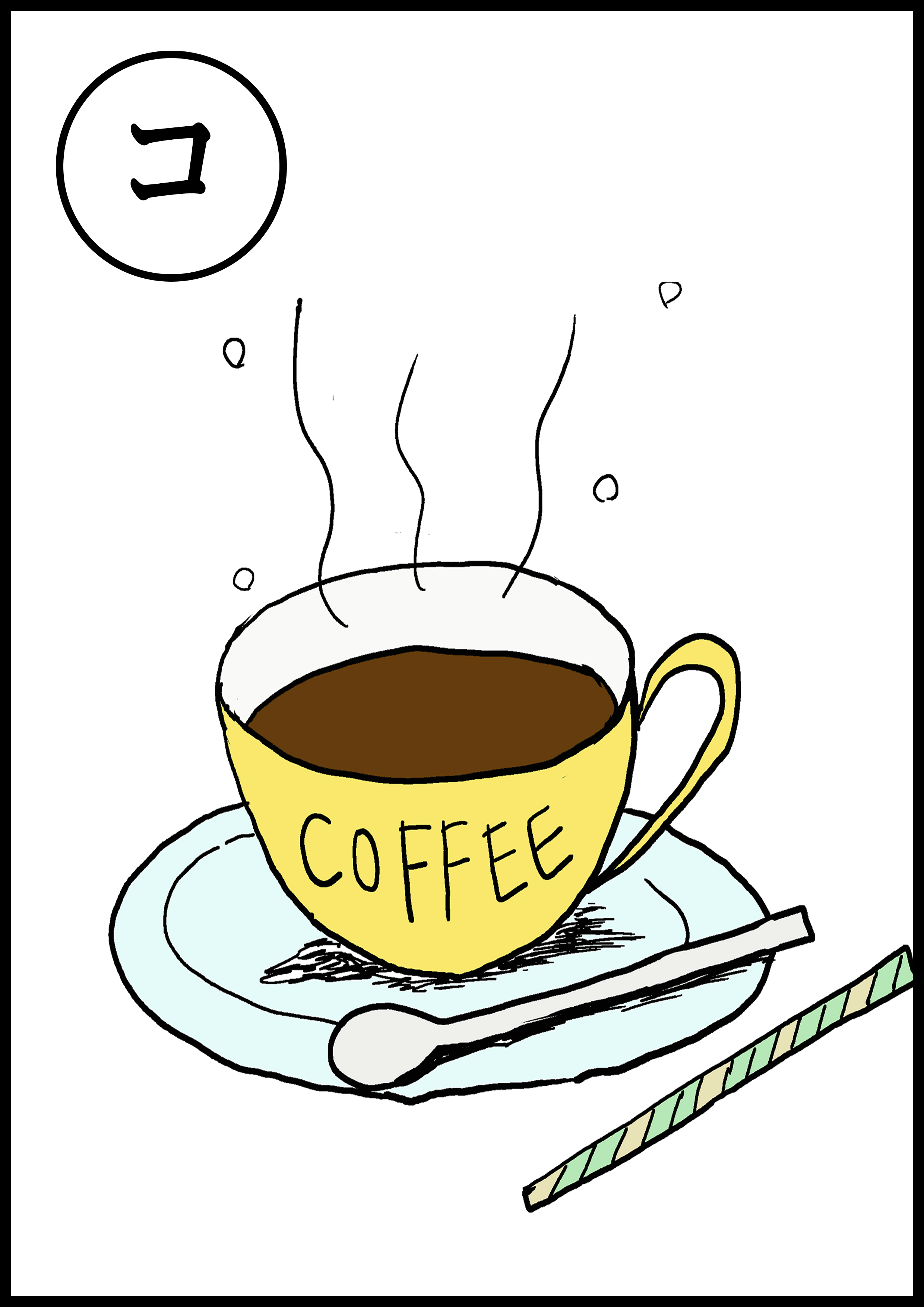 カルタイラスト【コーヒー】