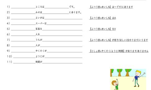 みんなの日本語22課ワークシート