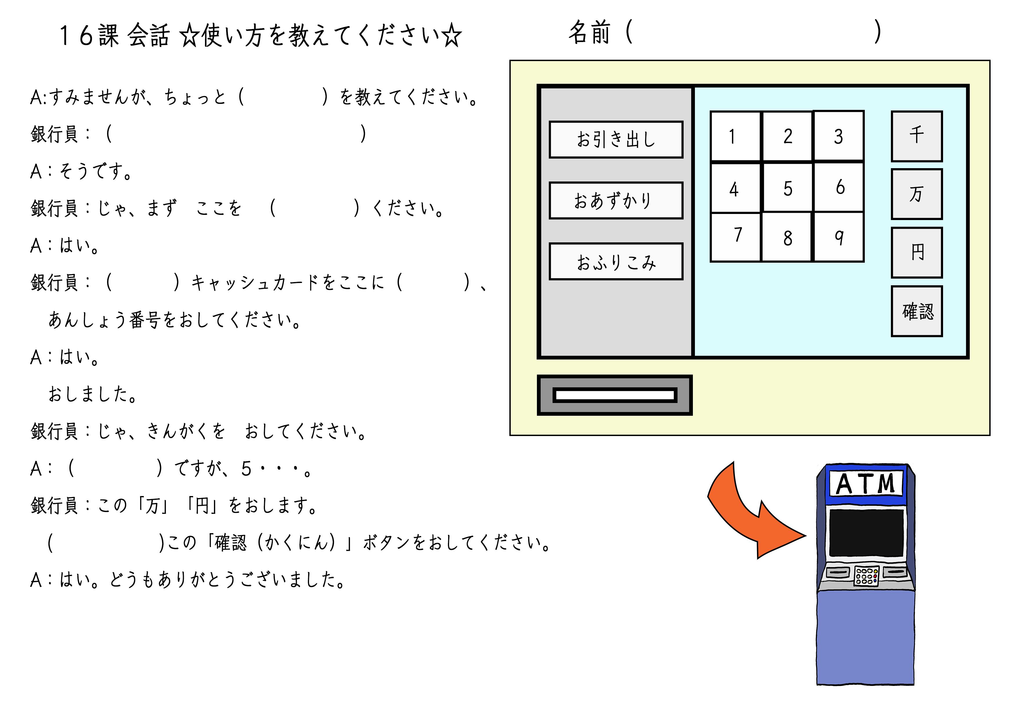 みんなの日本語16課【会話】