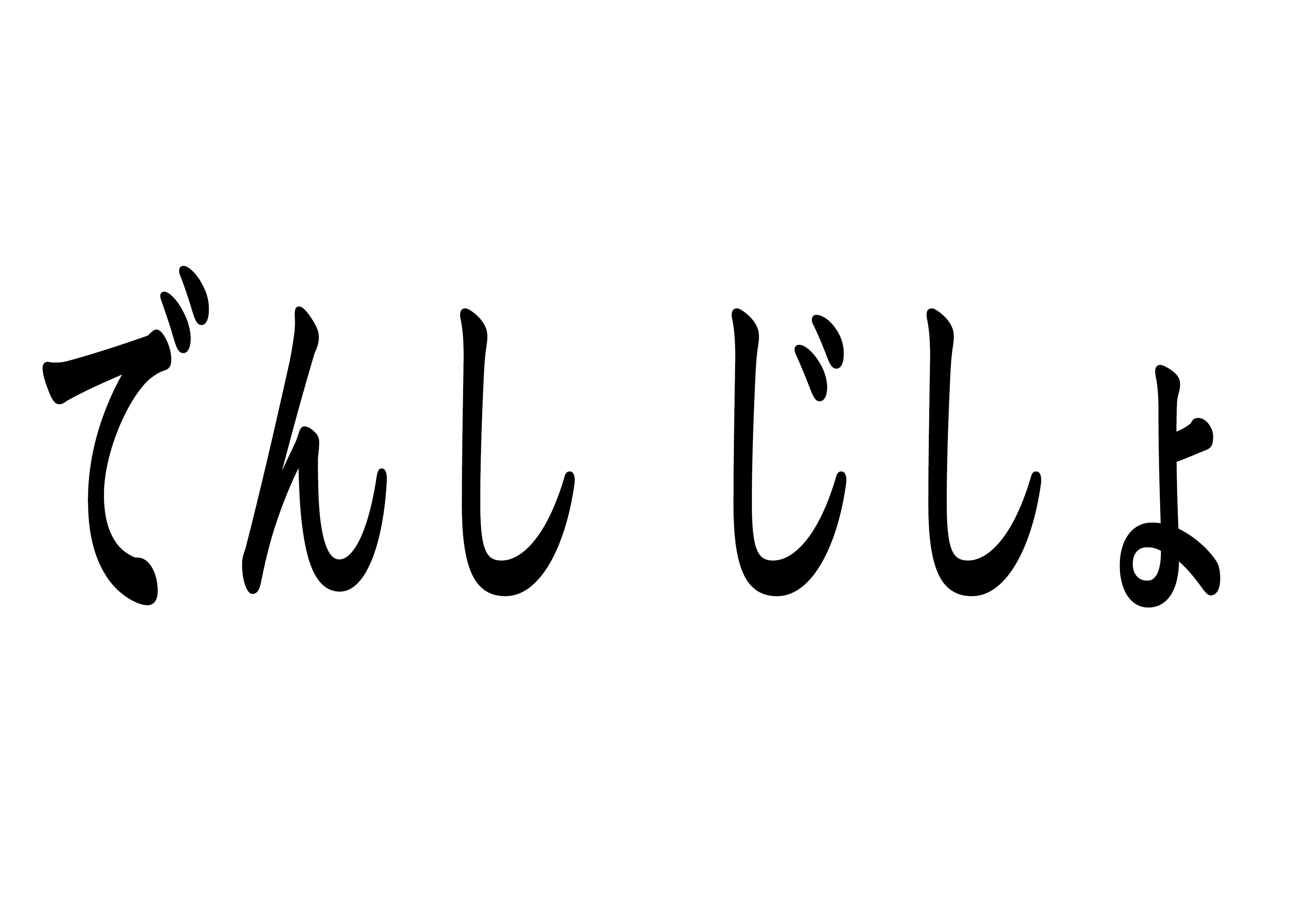 文字カード【電子辞書】