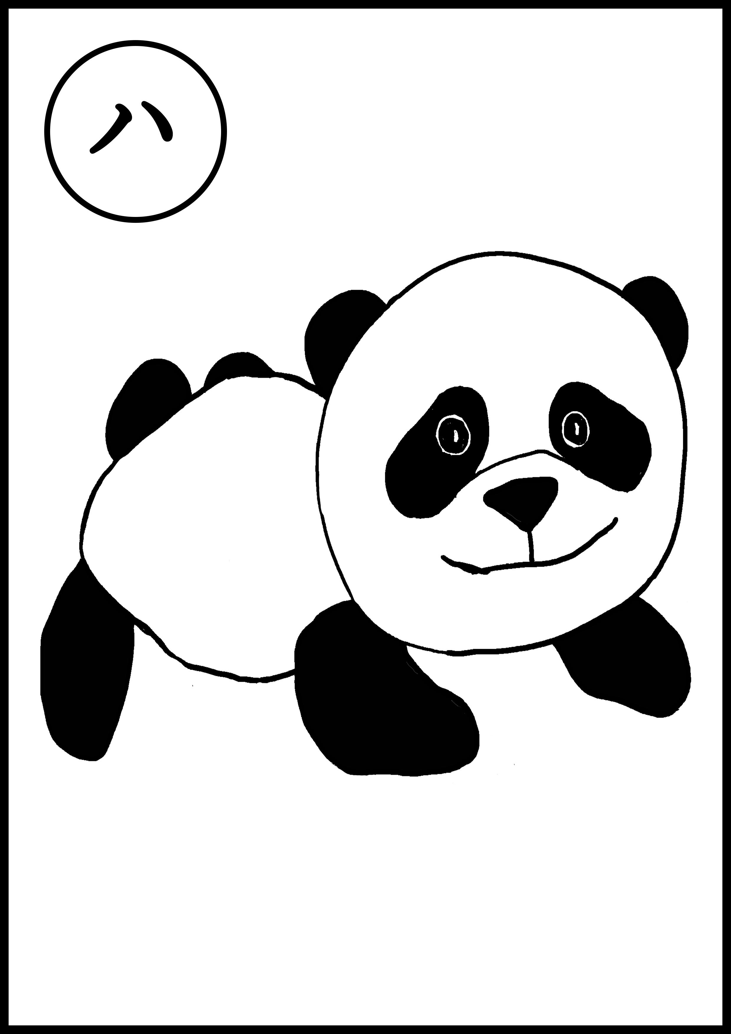 カルタイラスト【パンダ】