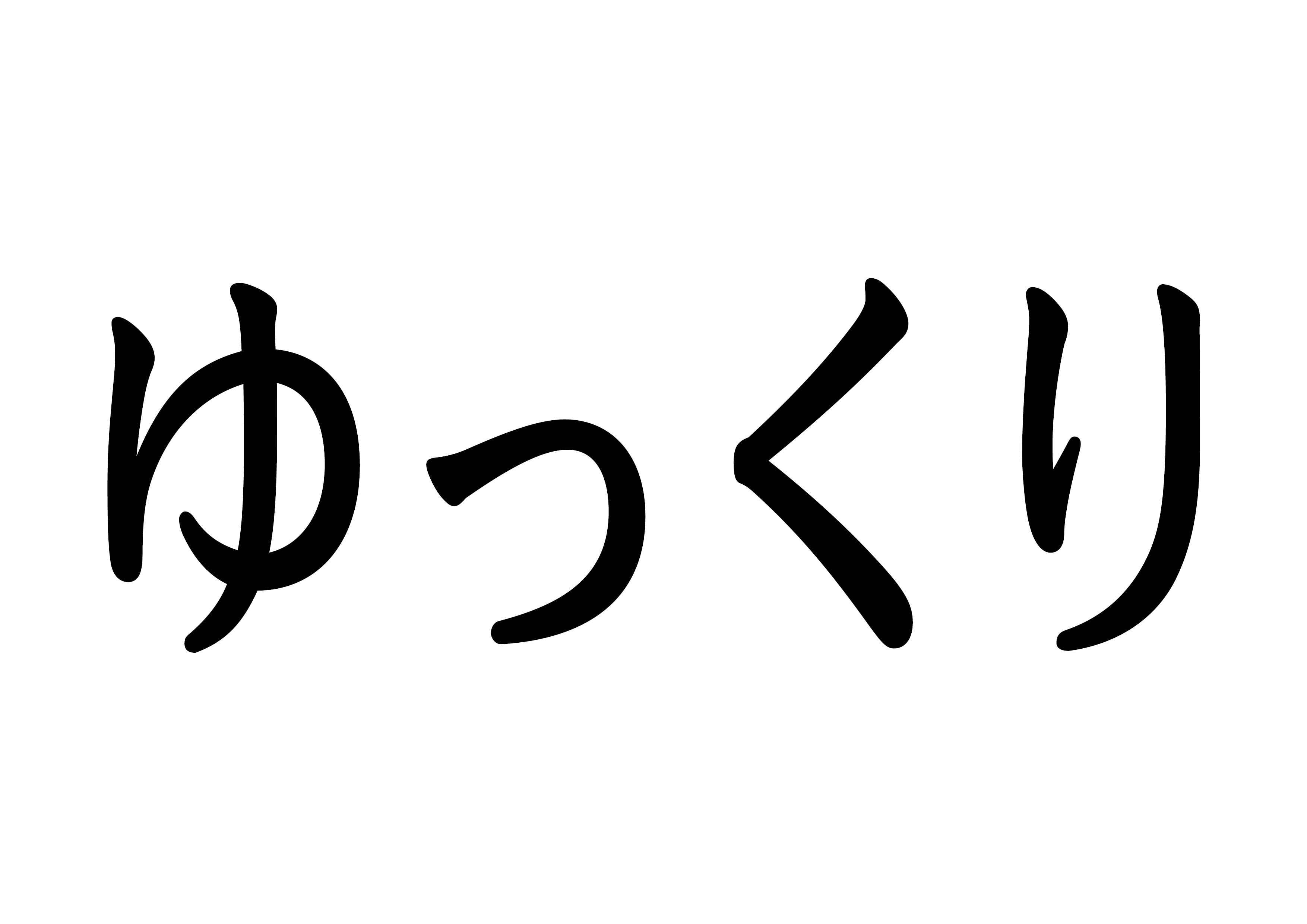 フラッシュカード 【ゆっくり】