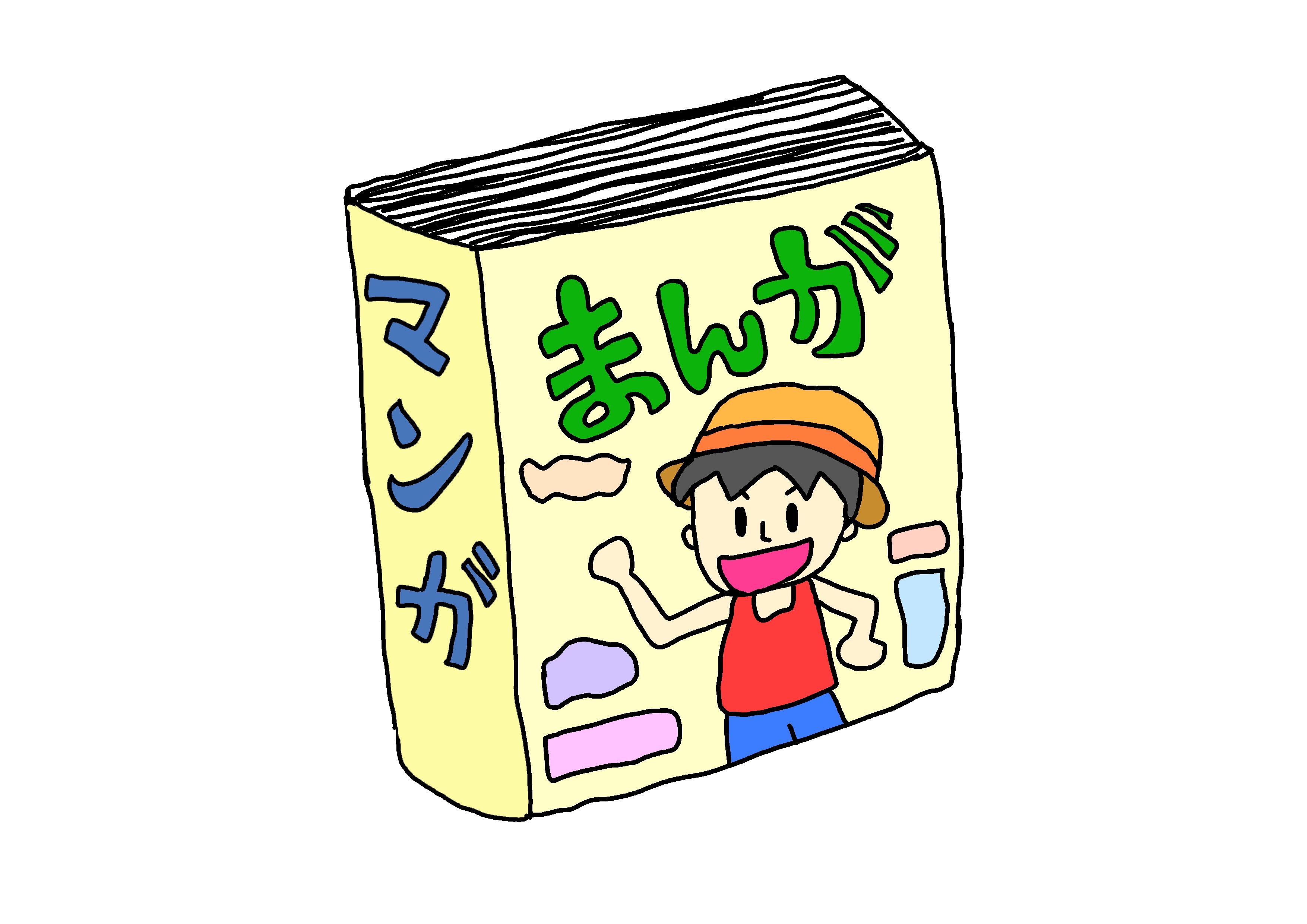 イラスト【マンガ】