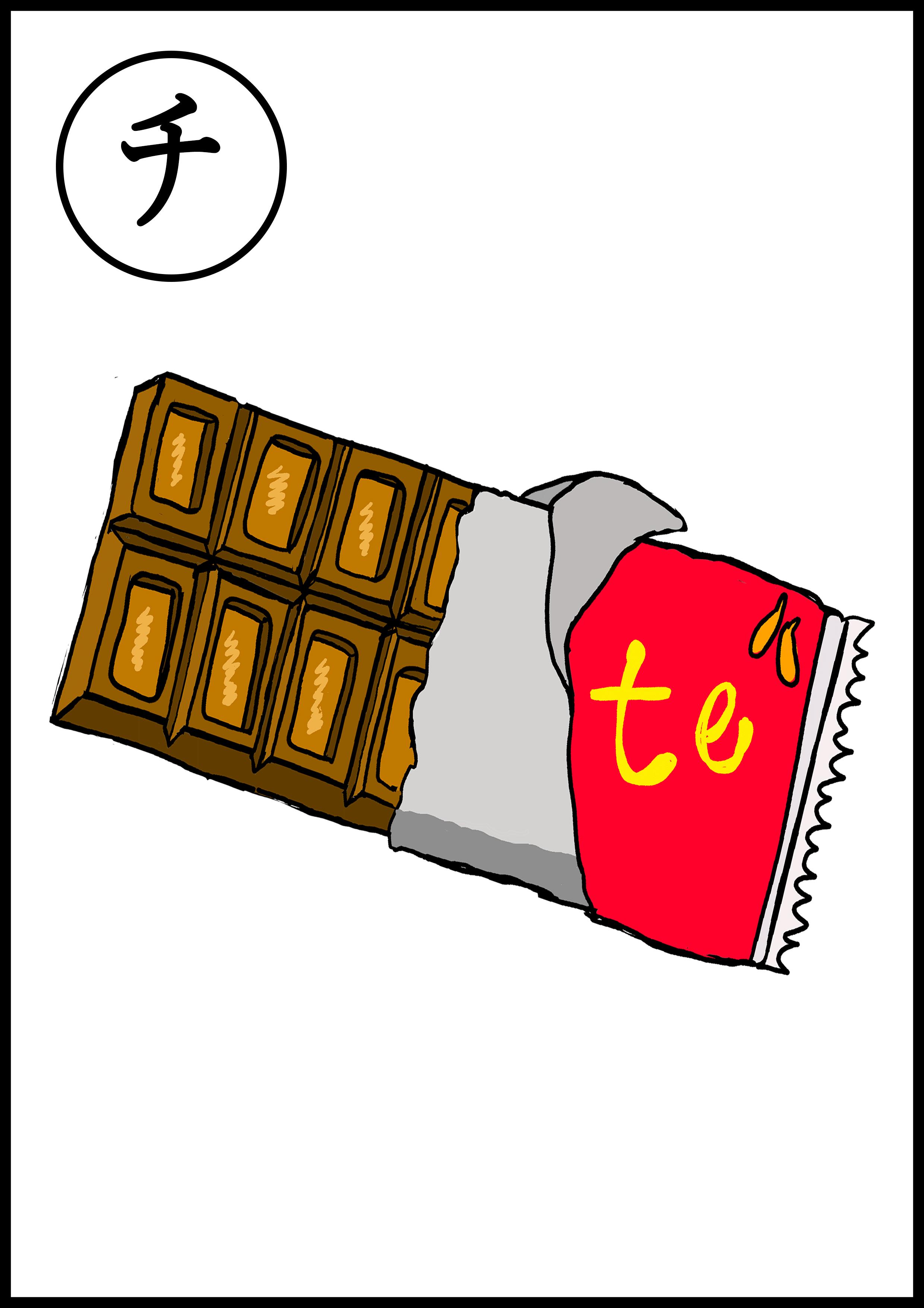 カルタイラスト【チョコレート】