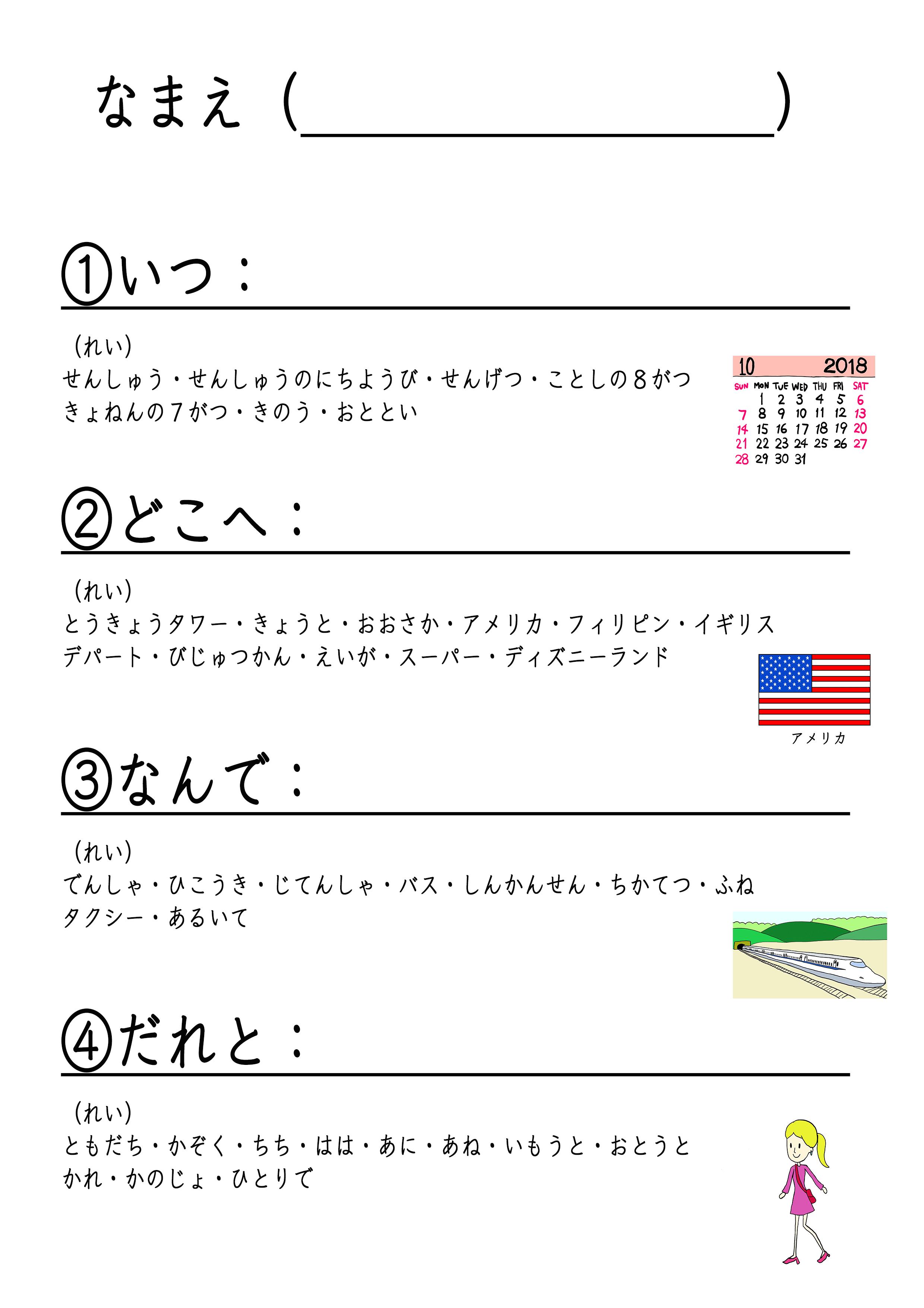 日本語教師のためのワークシート「いつ・どこで」
