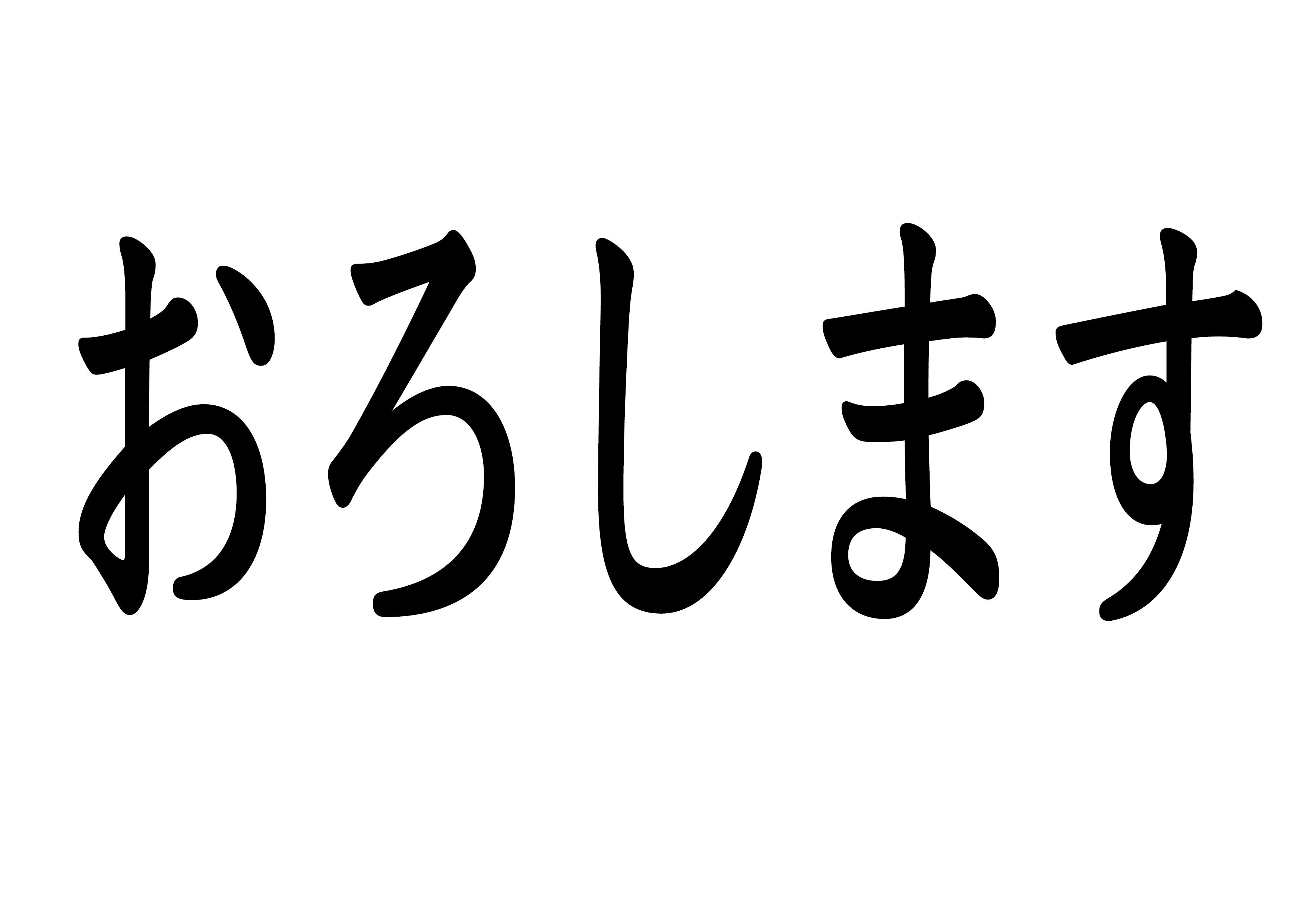 文字カード【おろします】