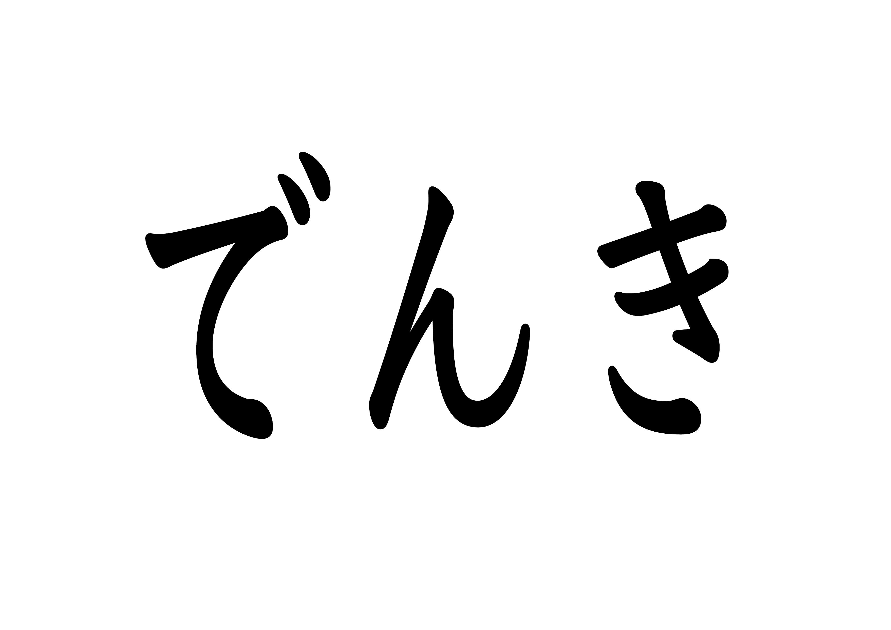フラッシュカード 【電気】
