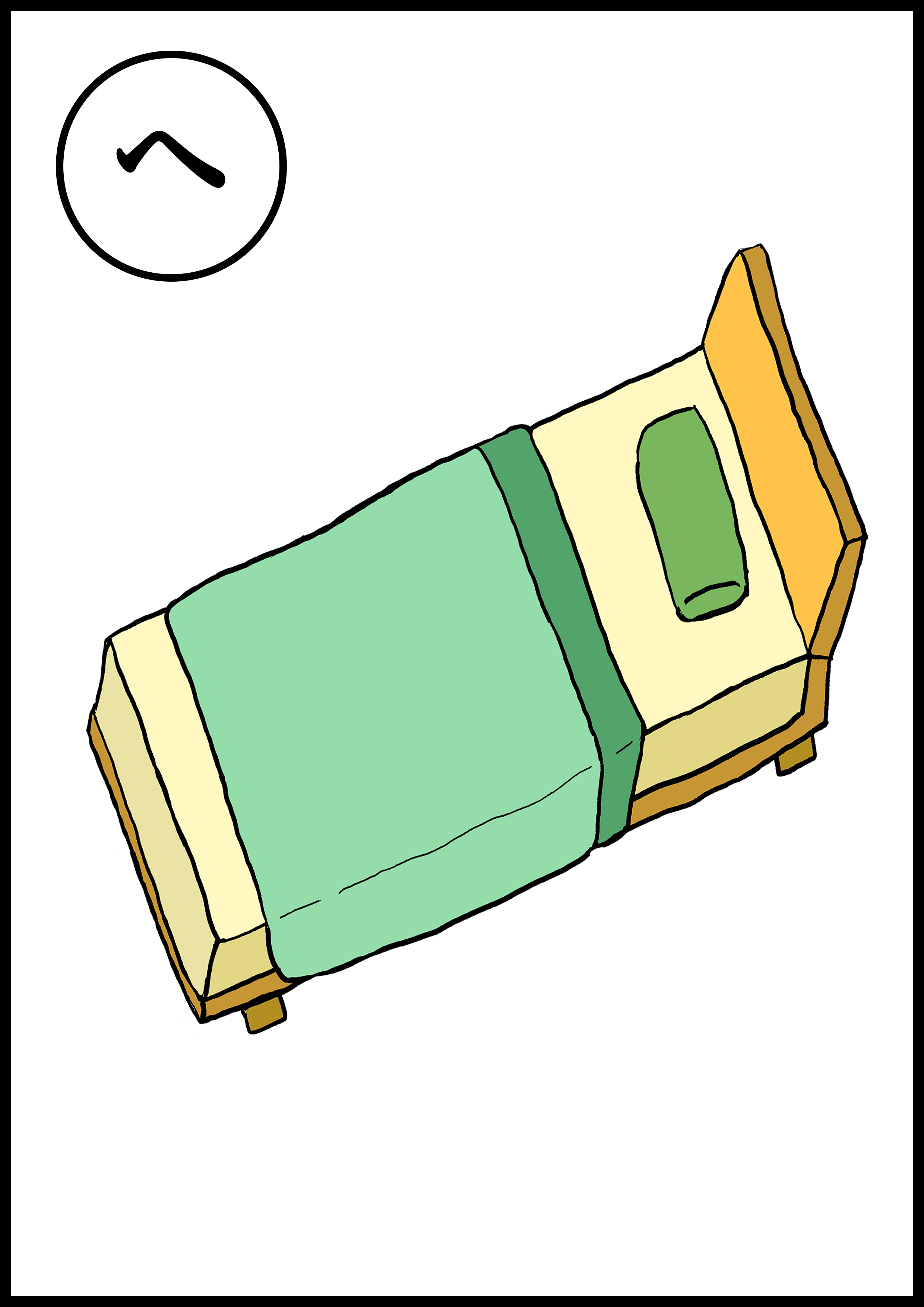 カルタイラスト【ベッド】