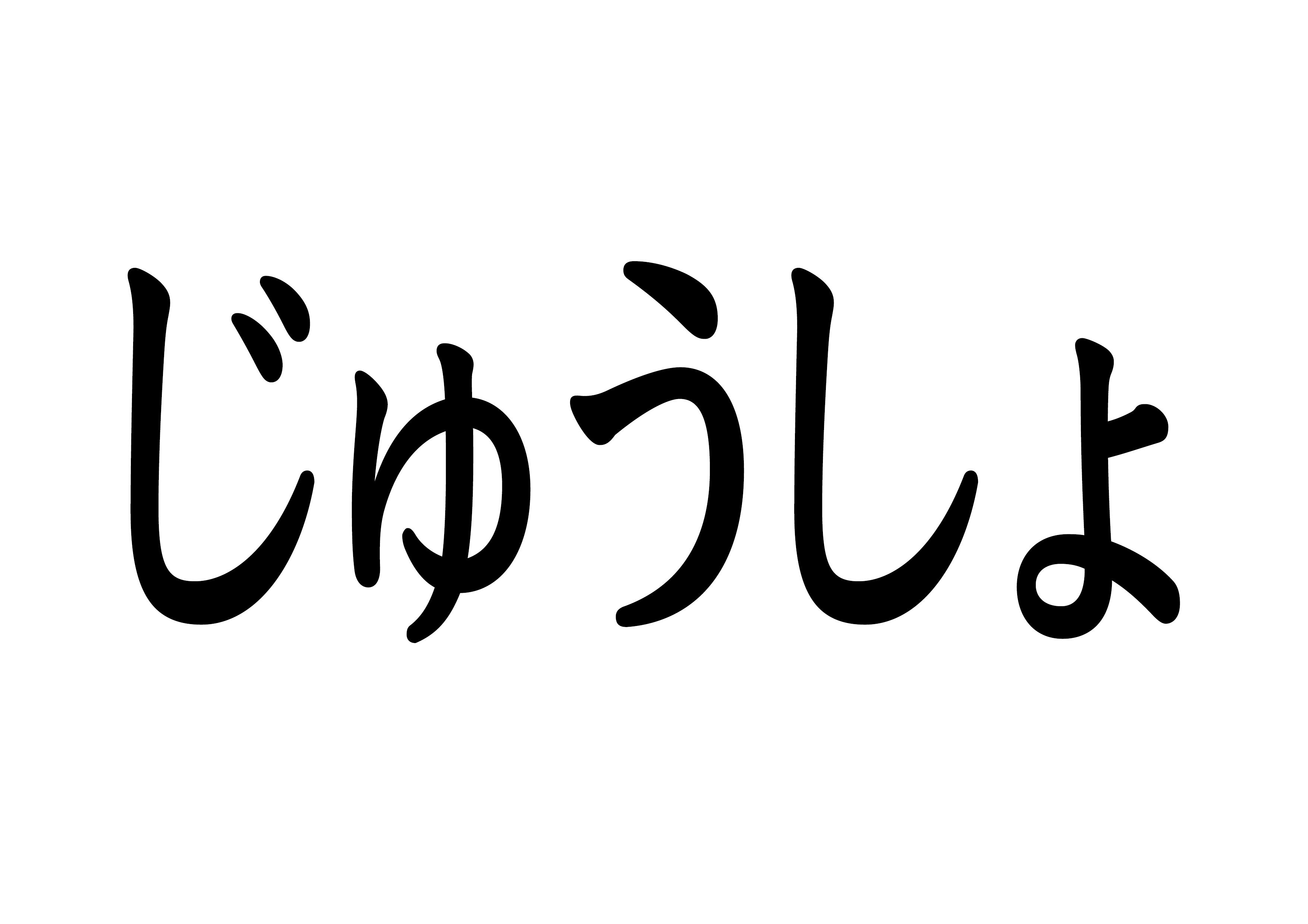フラッシュカード 【住所】