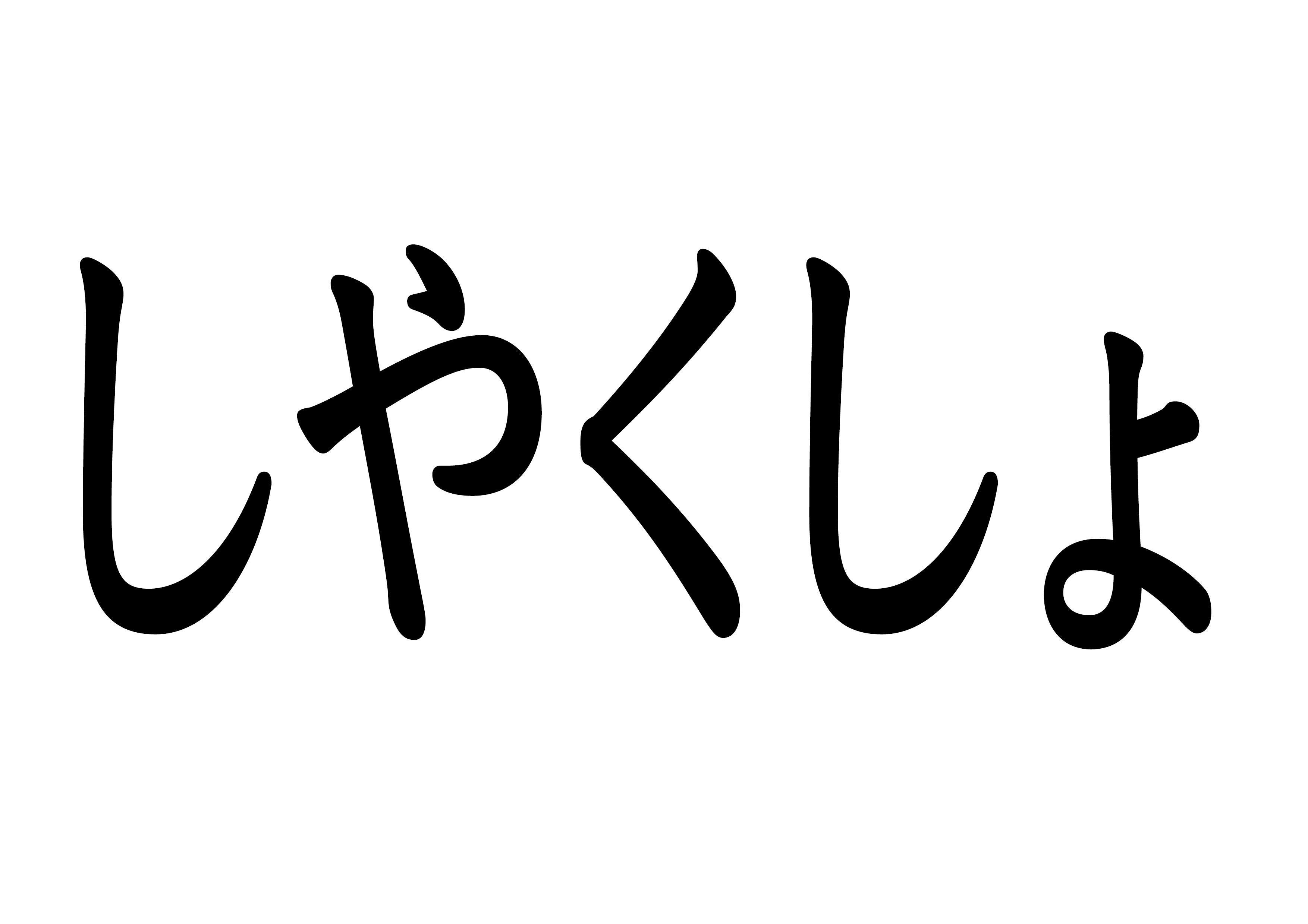 文字カード【市役所】