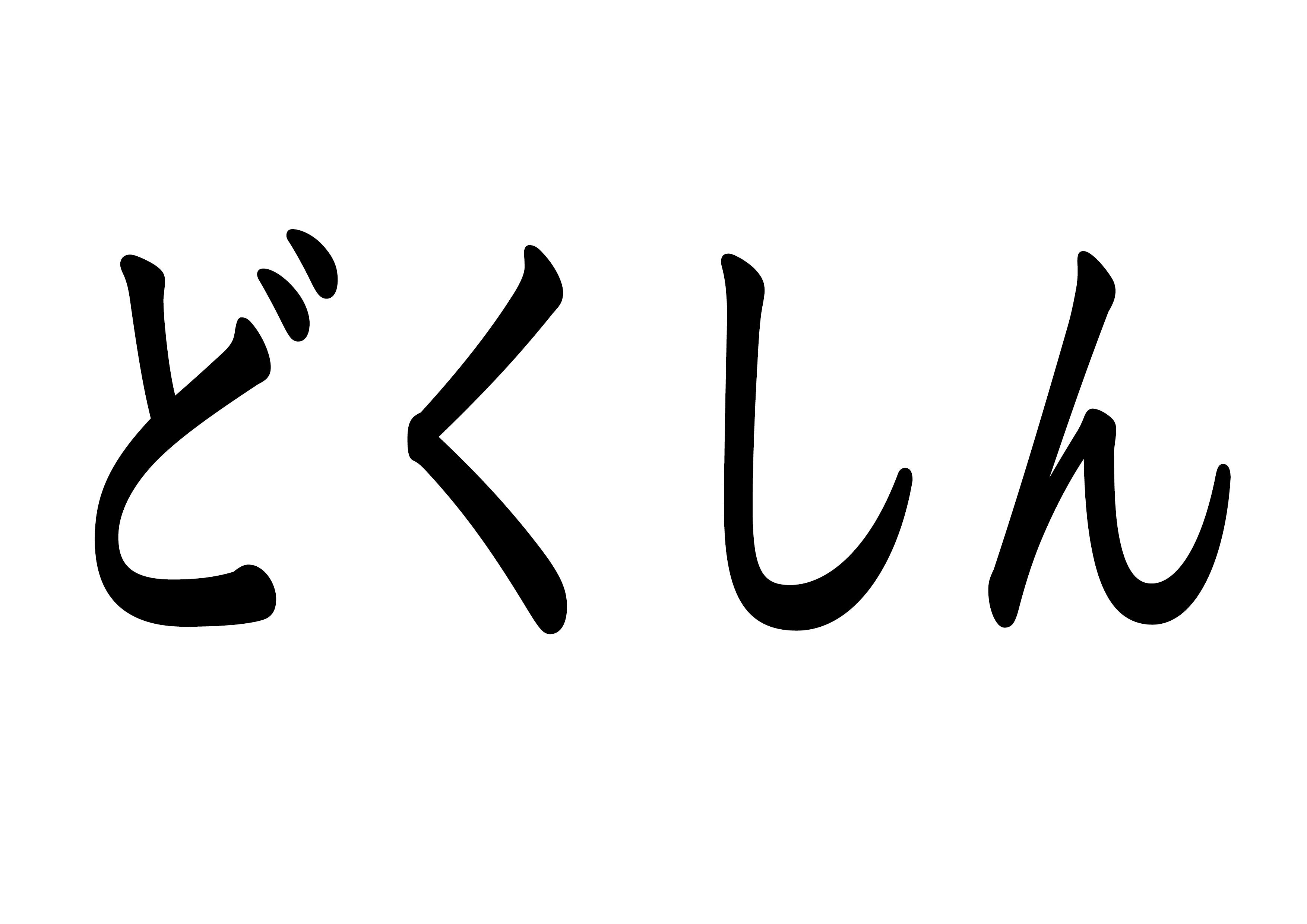 文字カード【独身】