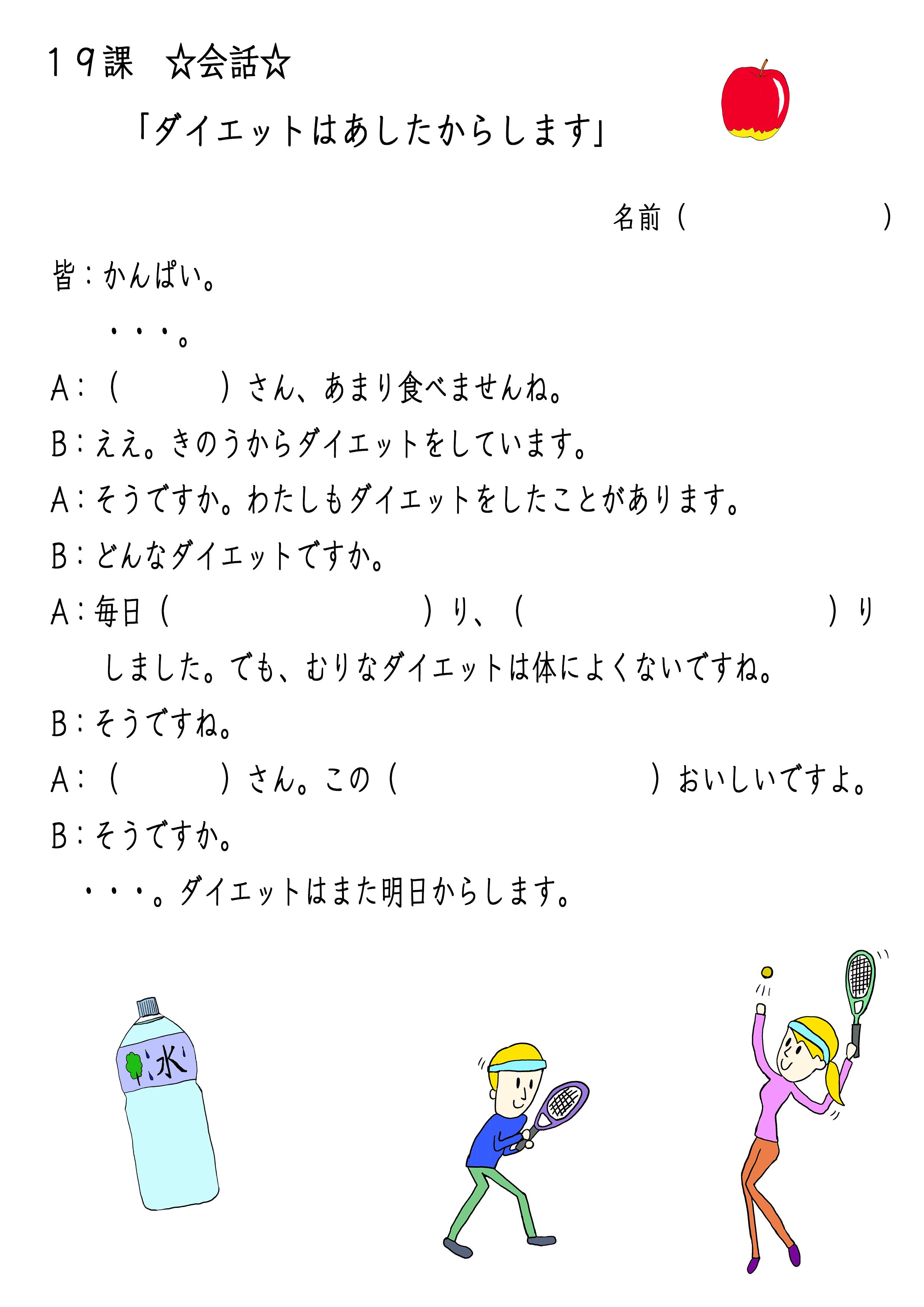 みんなの日本語19課の会話教材