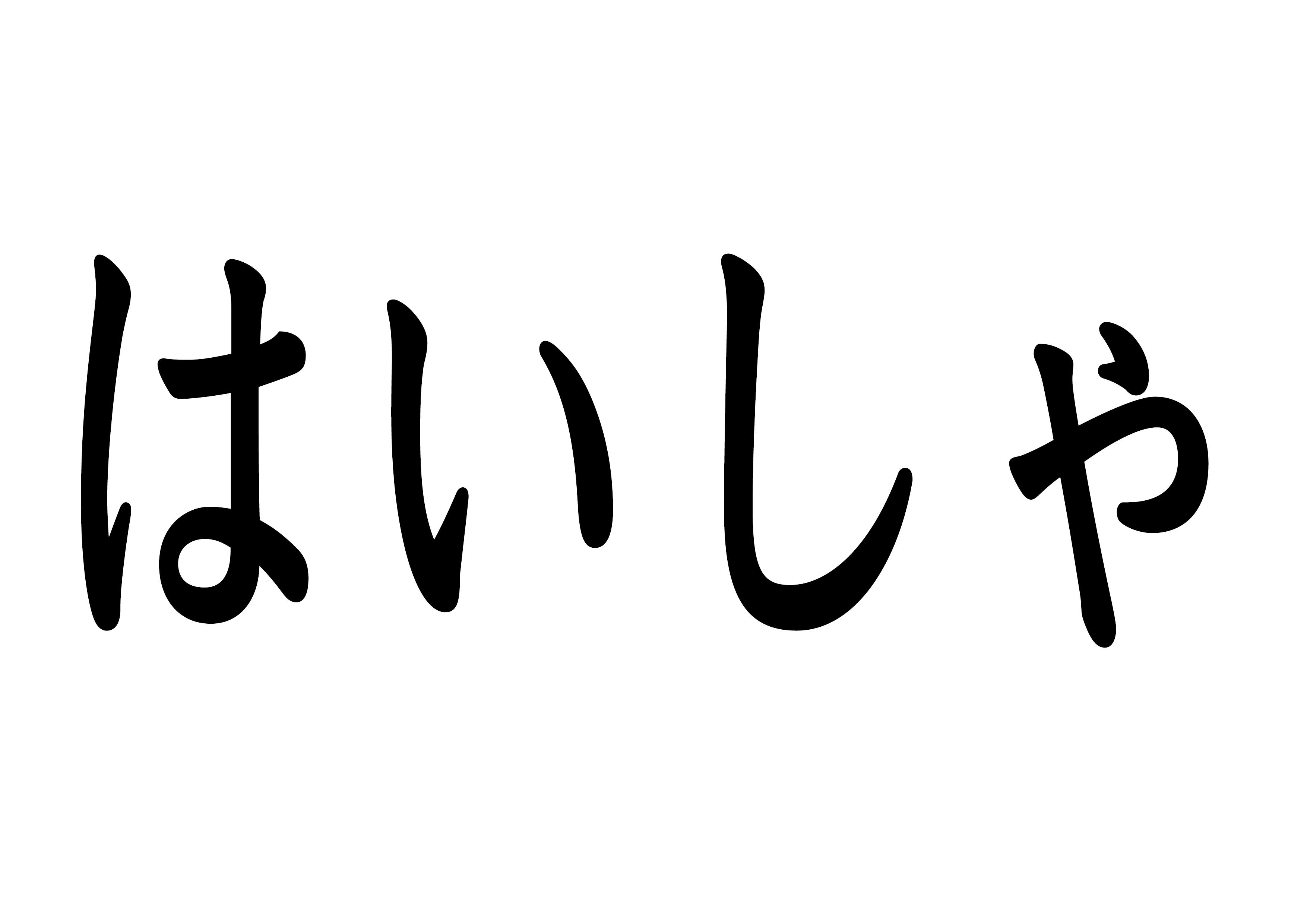 文字カード【歯医者】