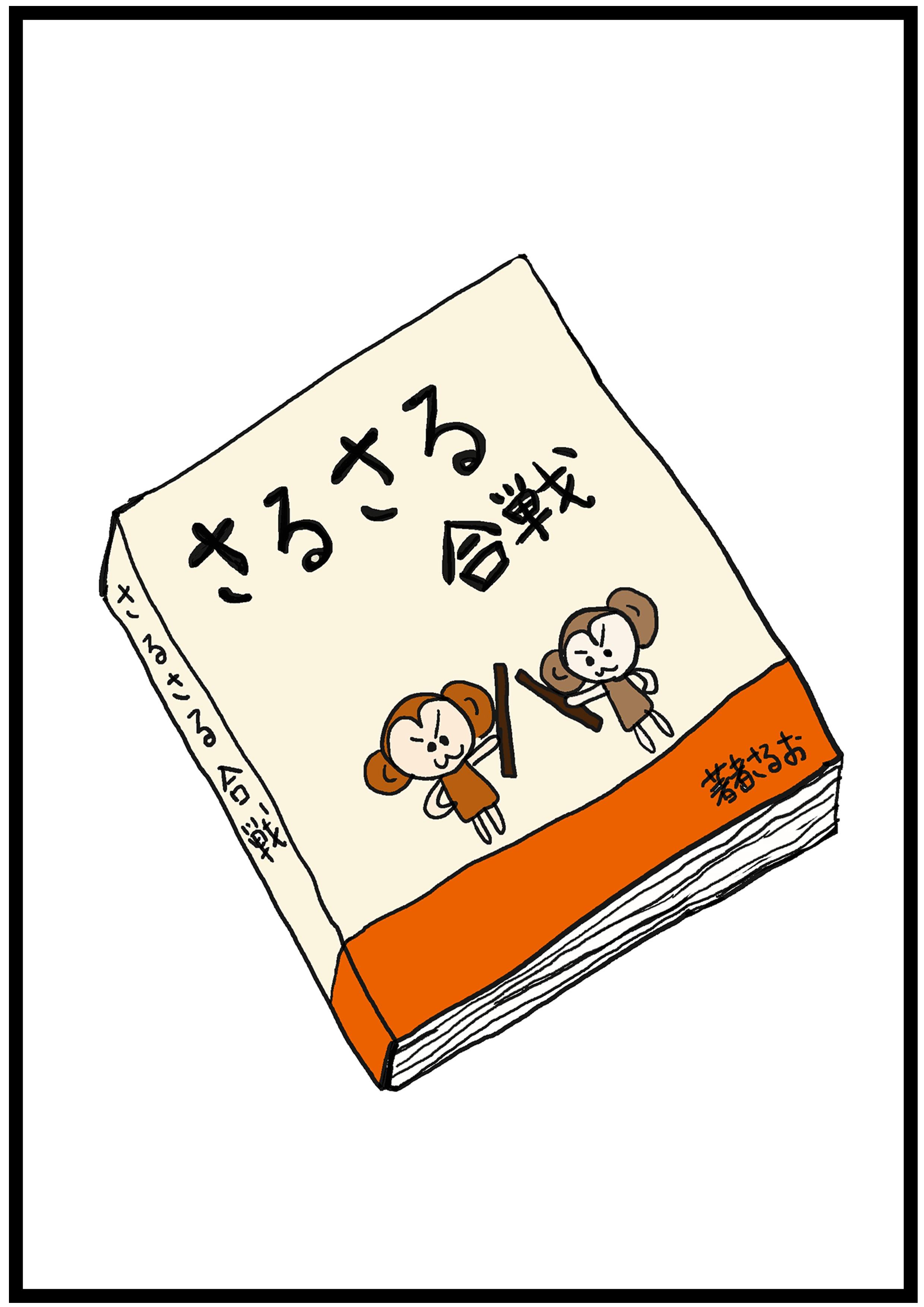 イラスト【本】
