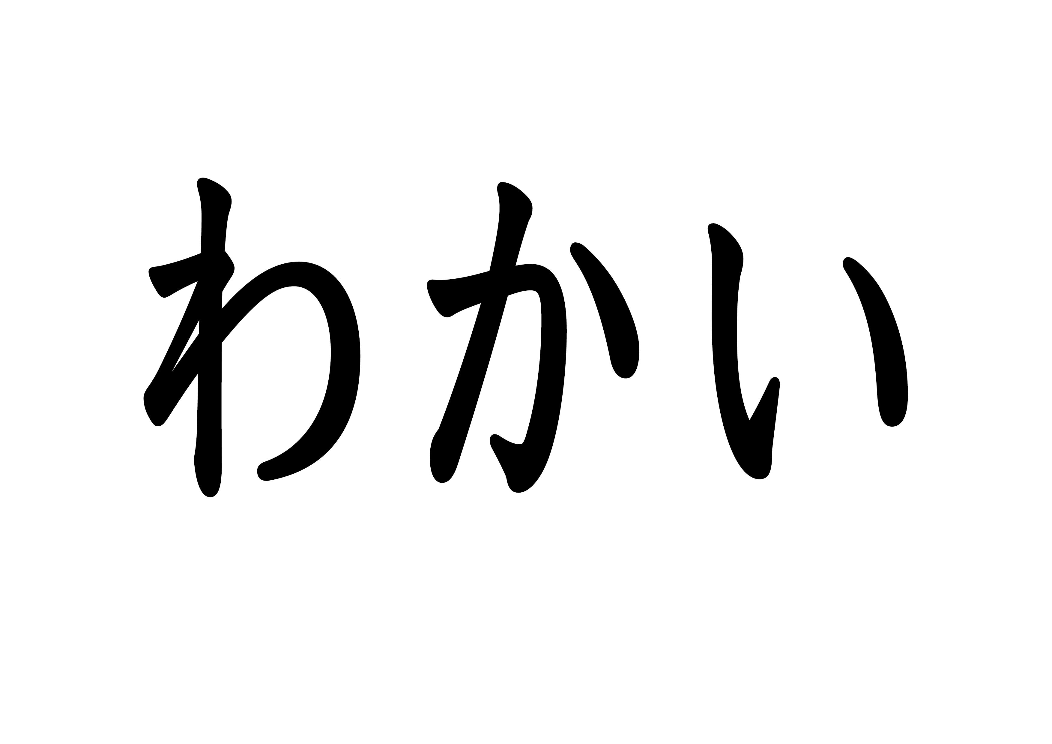 文字カード【若い】