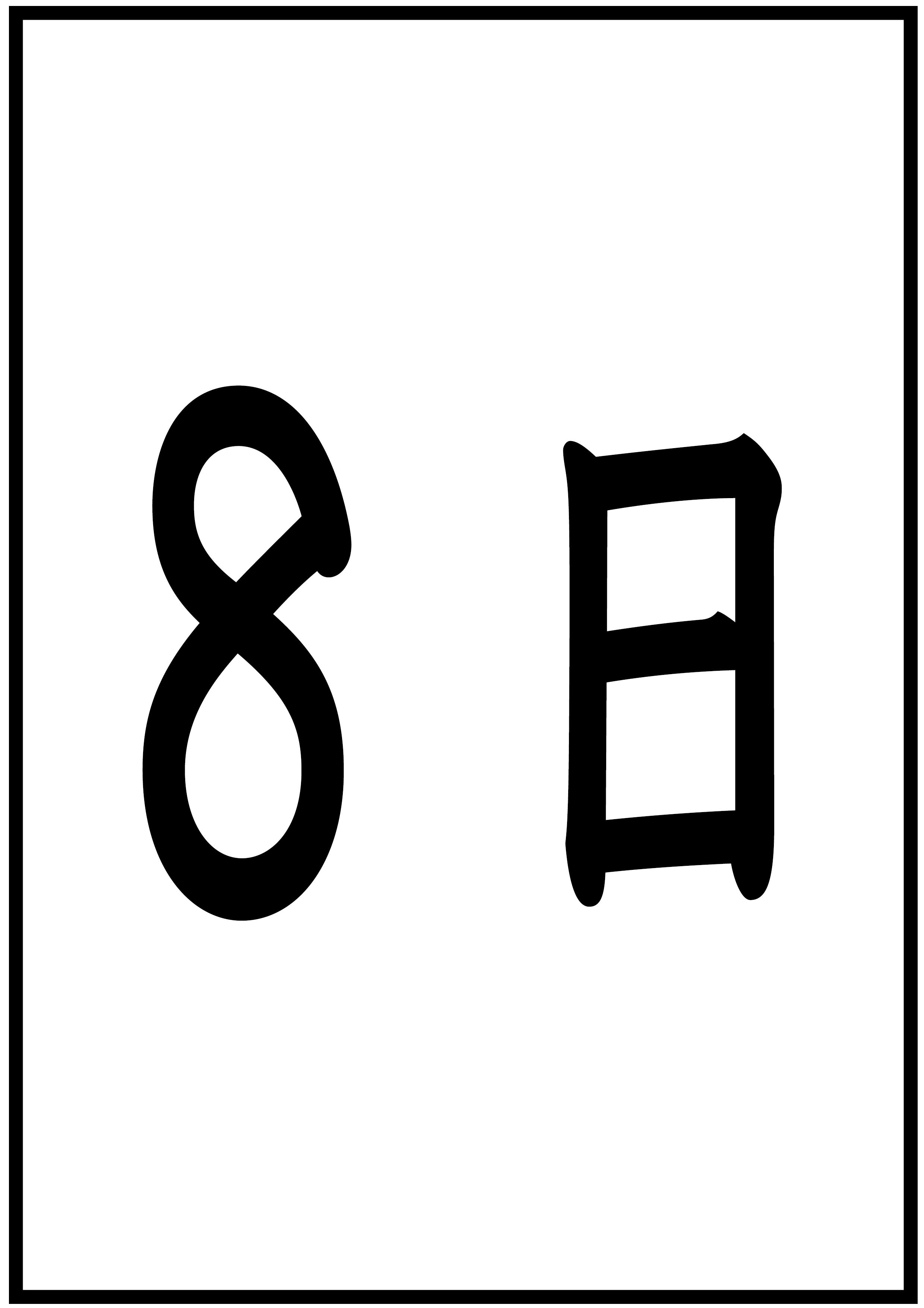 イラスト【八日】
