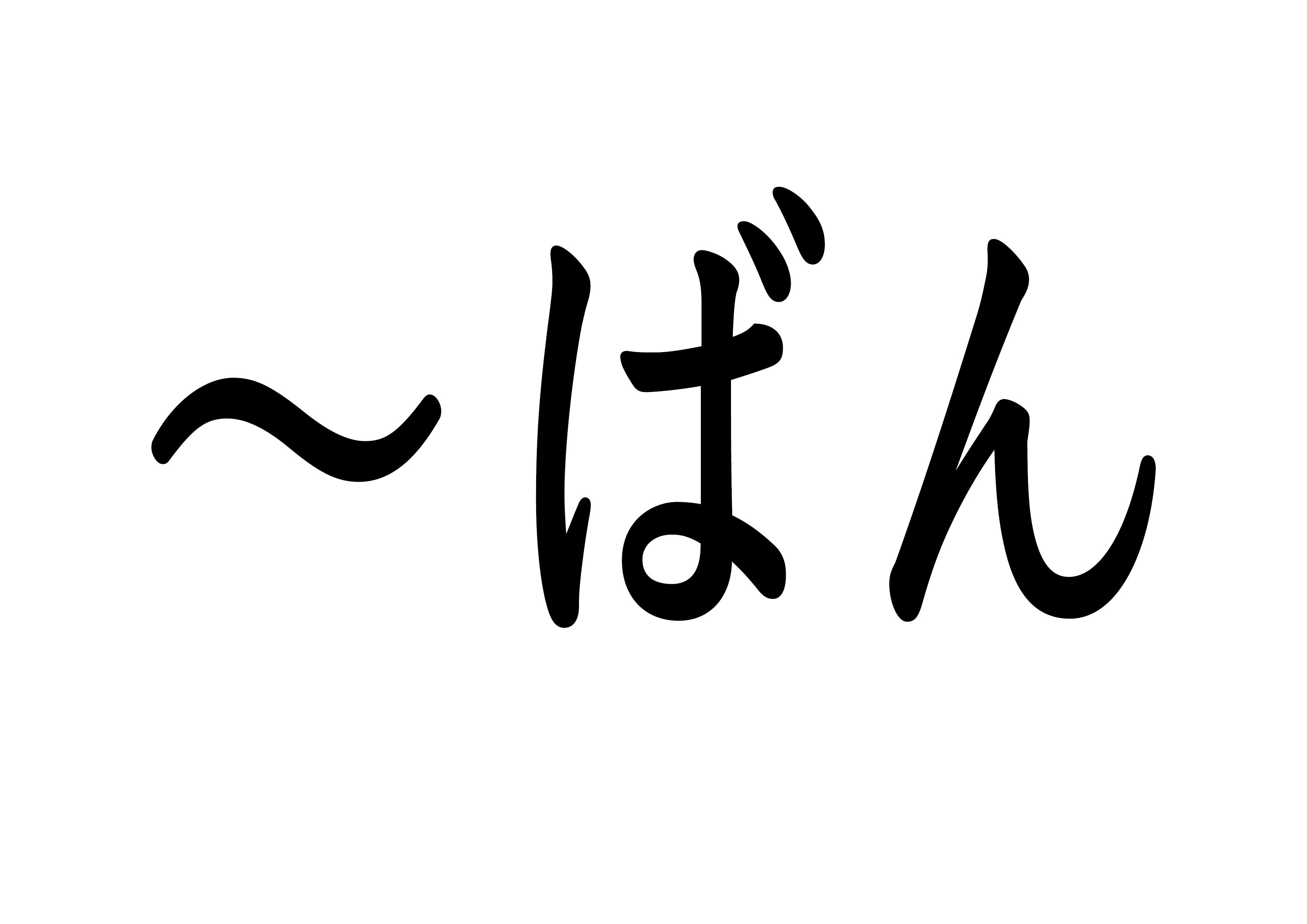 文字カード【〜ばん】