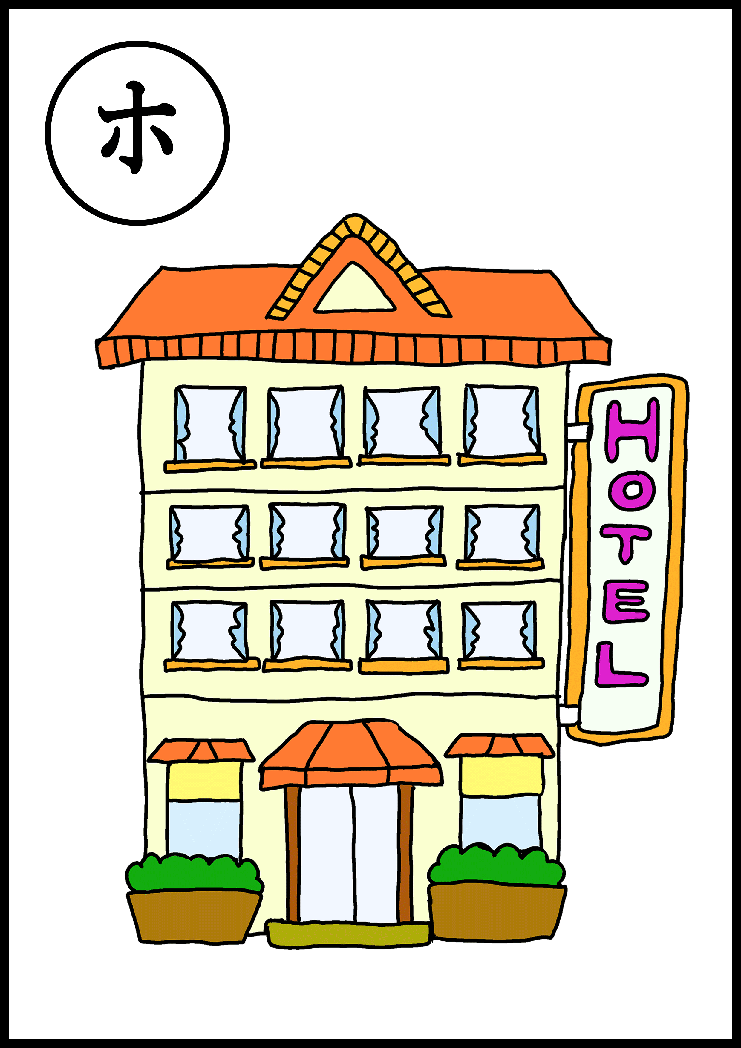カルタイラスト【ホテル】