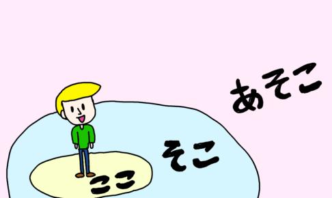 【みんなの日本語3課イラスト】ここ・そこ・あそこ