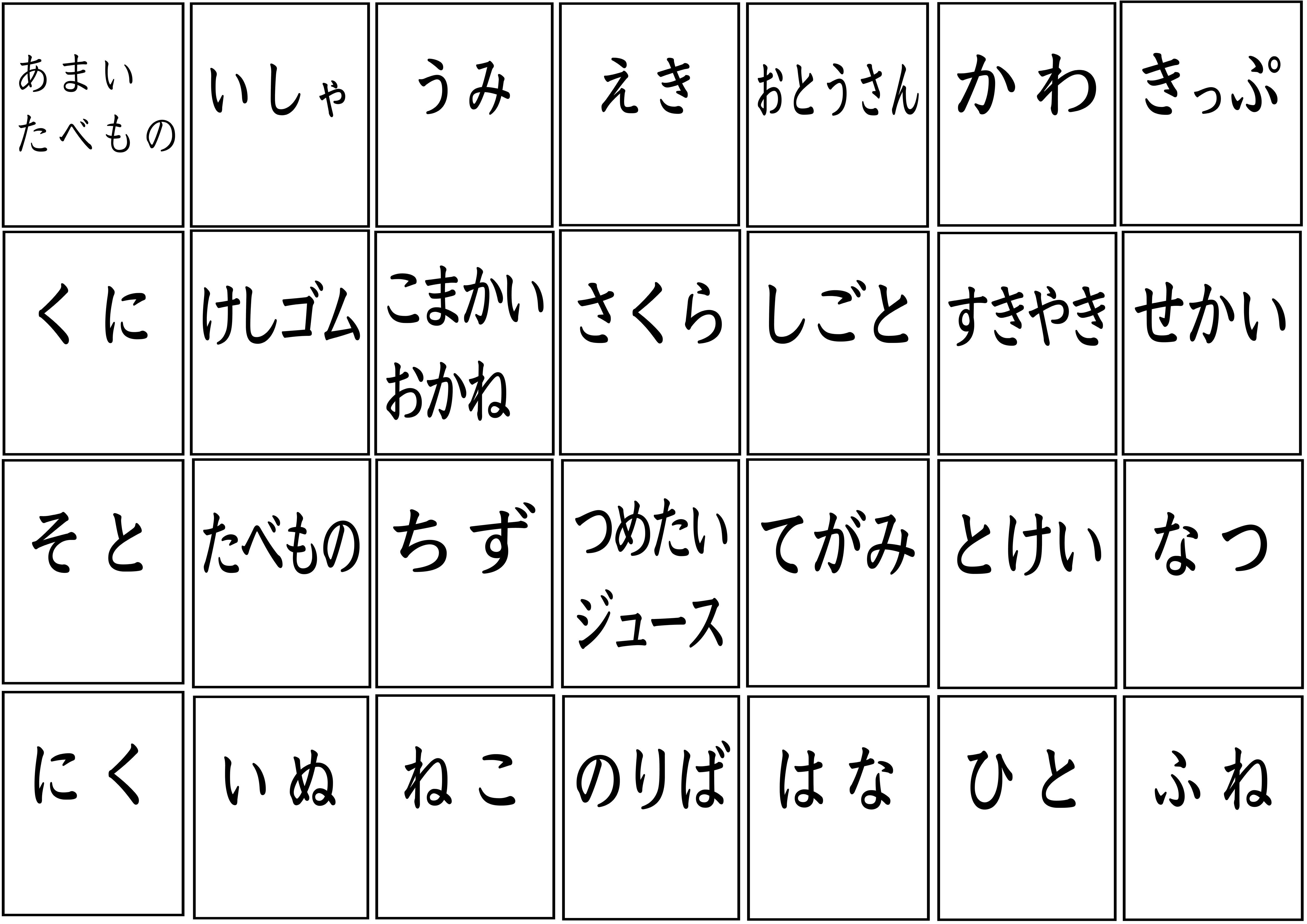 日本語教師学習教材【神経衰弱ゲーム】