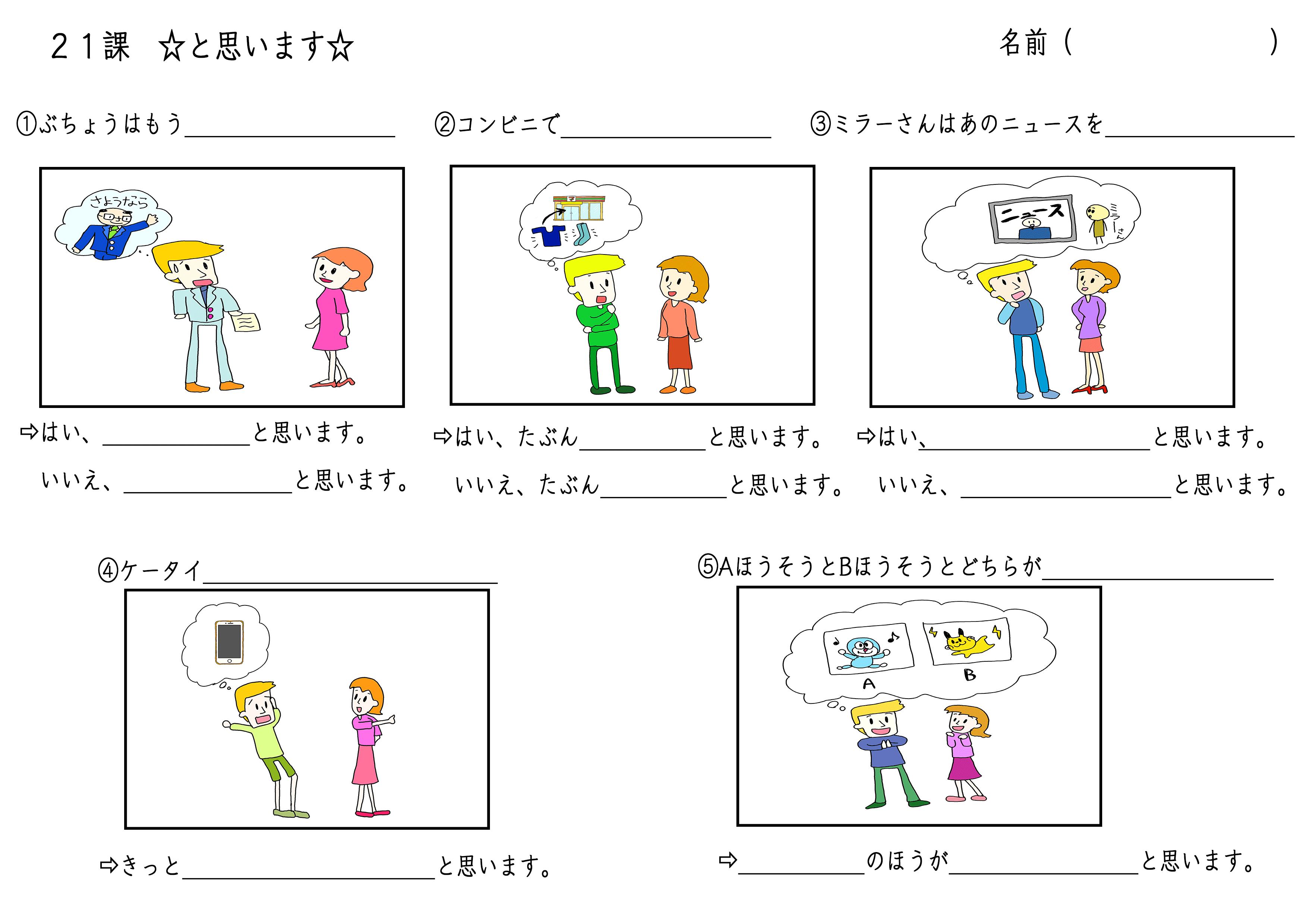 ワークシート【思う】