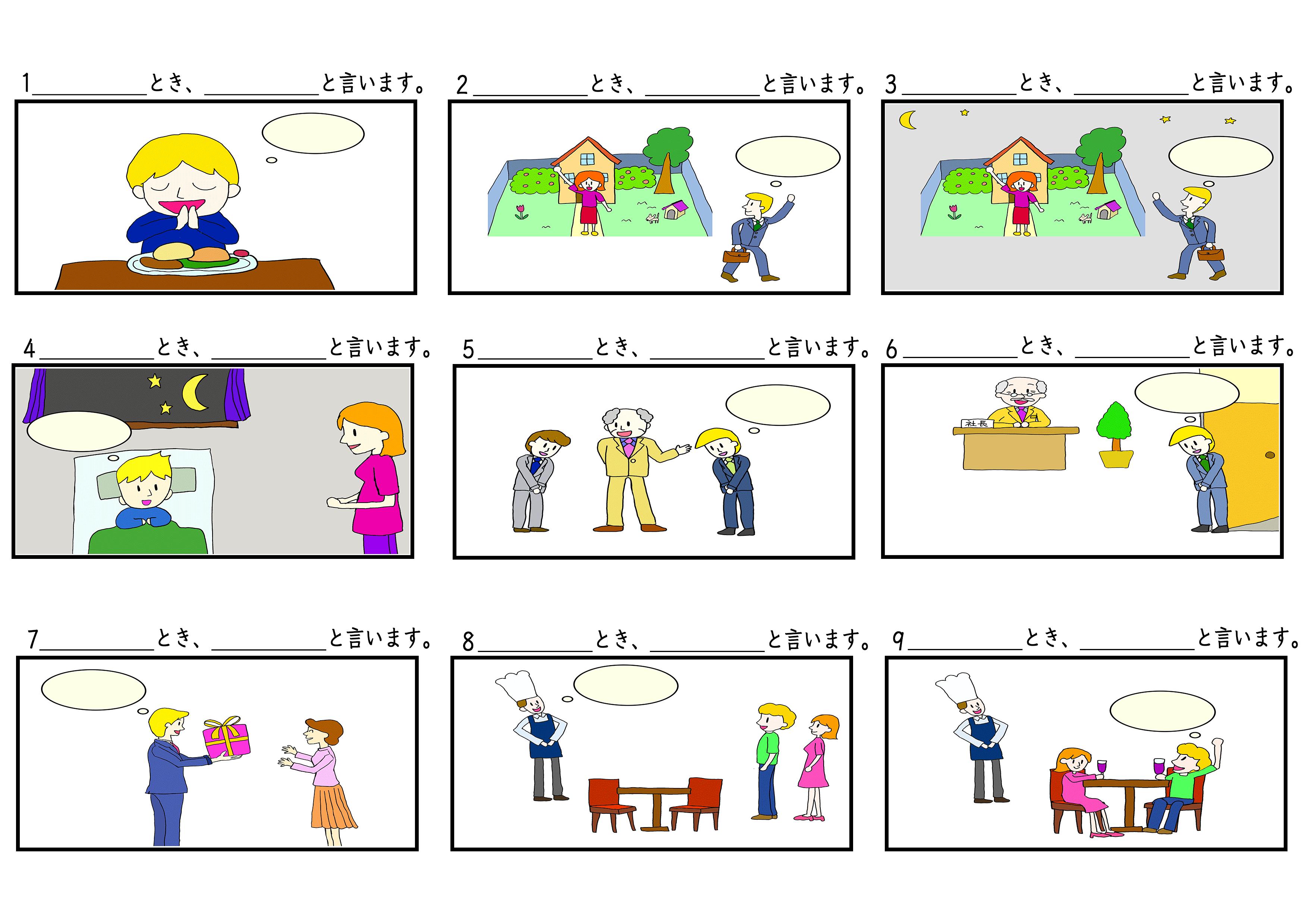みんなの日本語23課〜とき【ワークシート2】