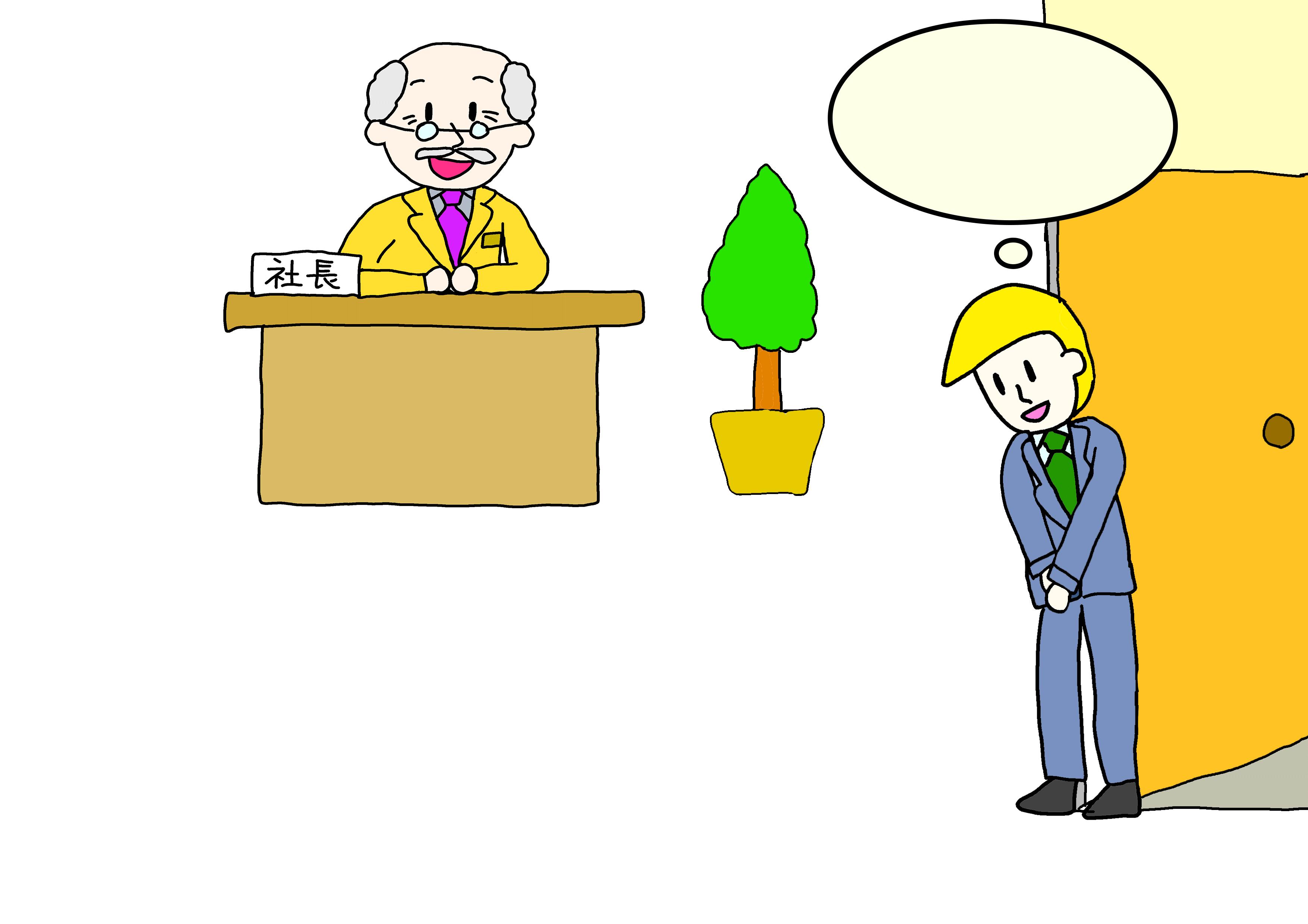 イラスト23課【失礼します】