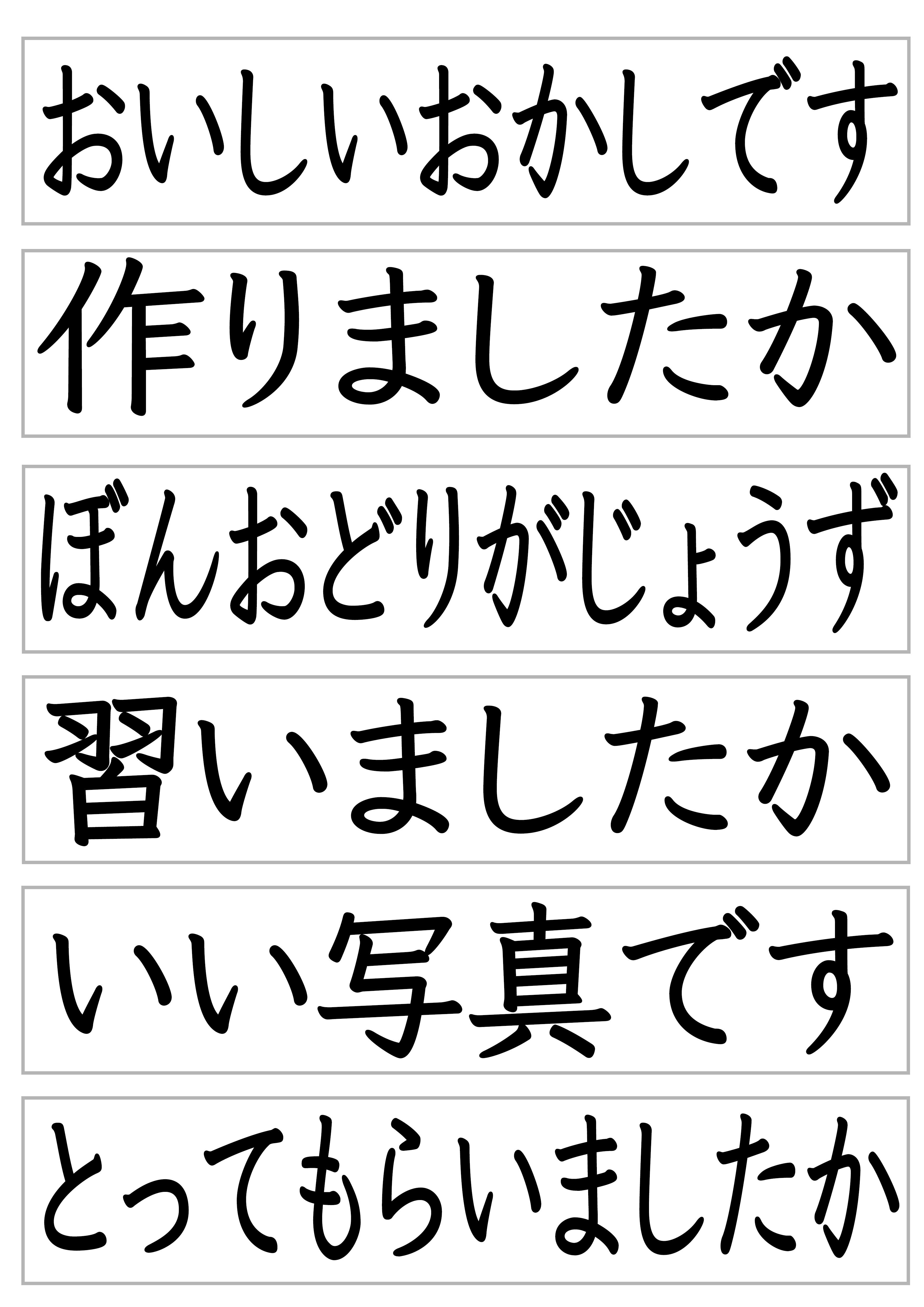 26課文字カード