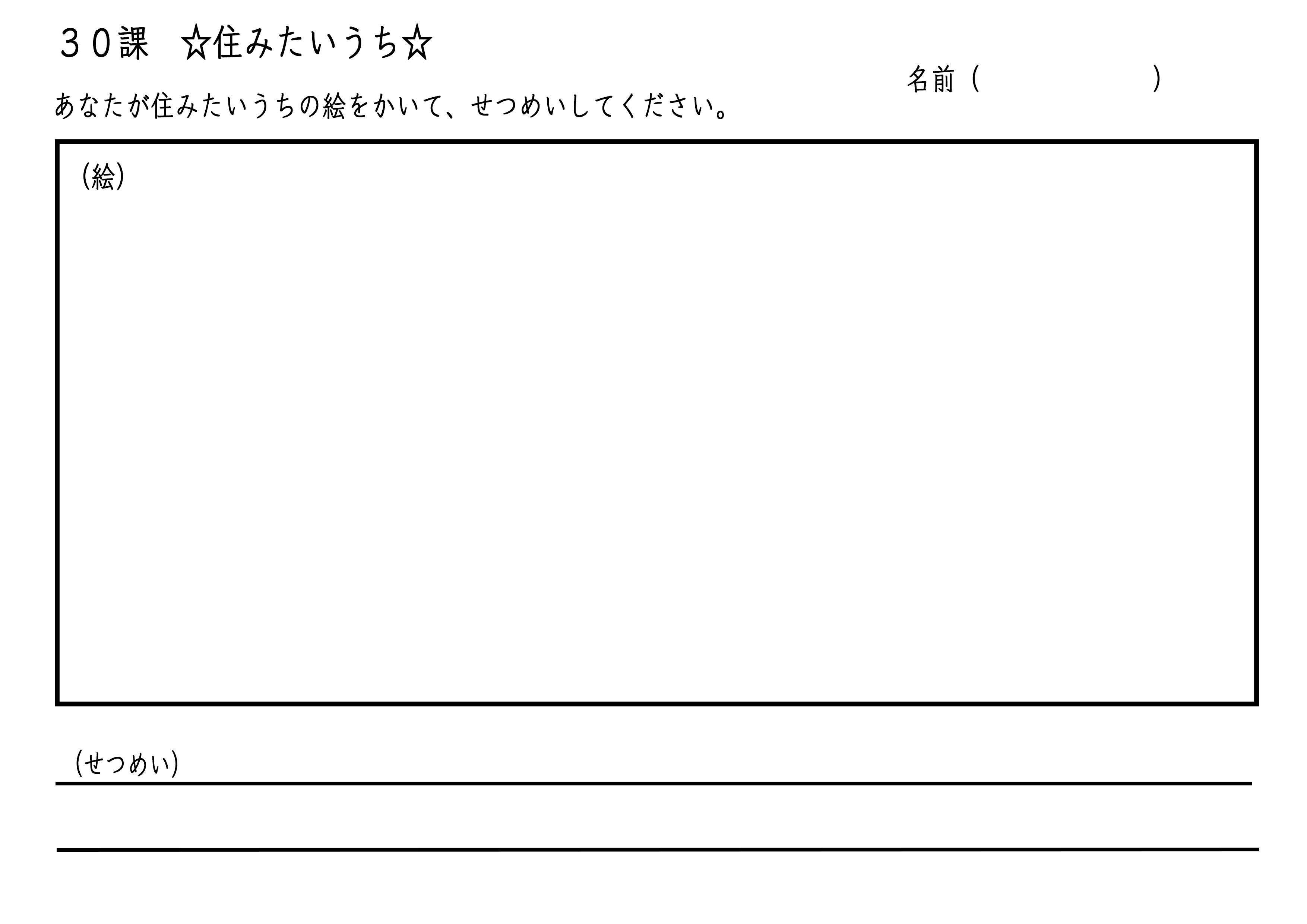 みんなの日本語30課