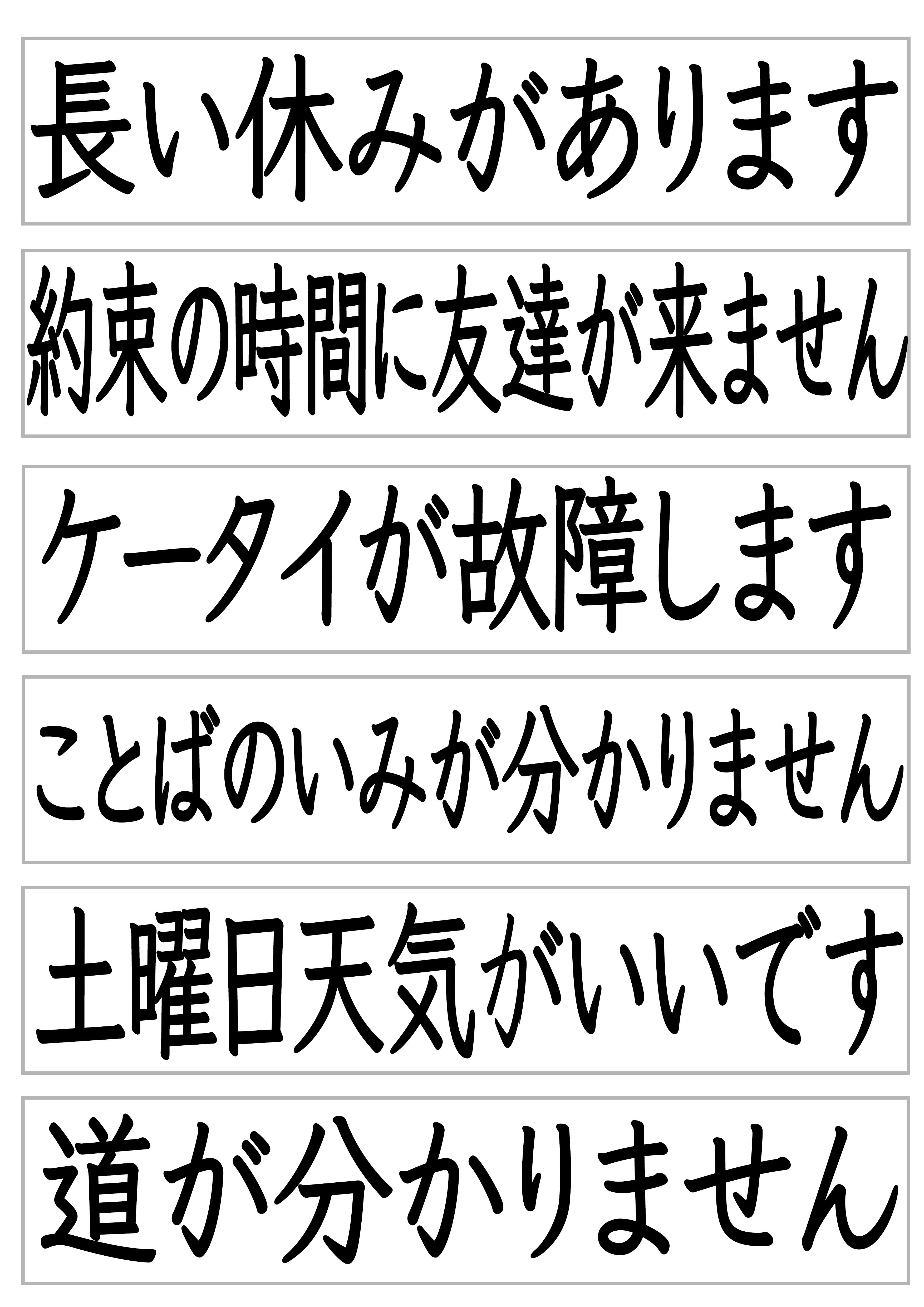 25課文字カード【変形練習用】