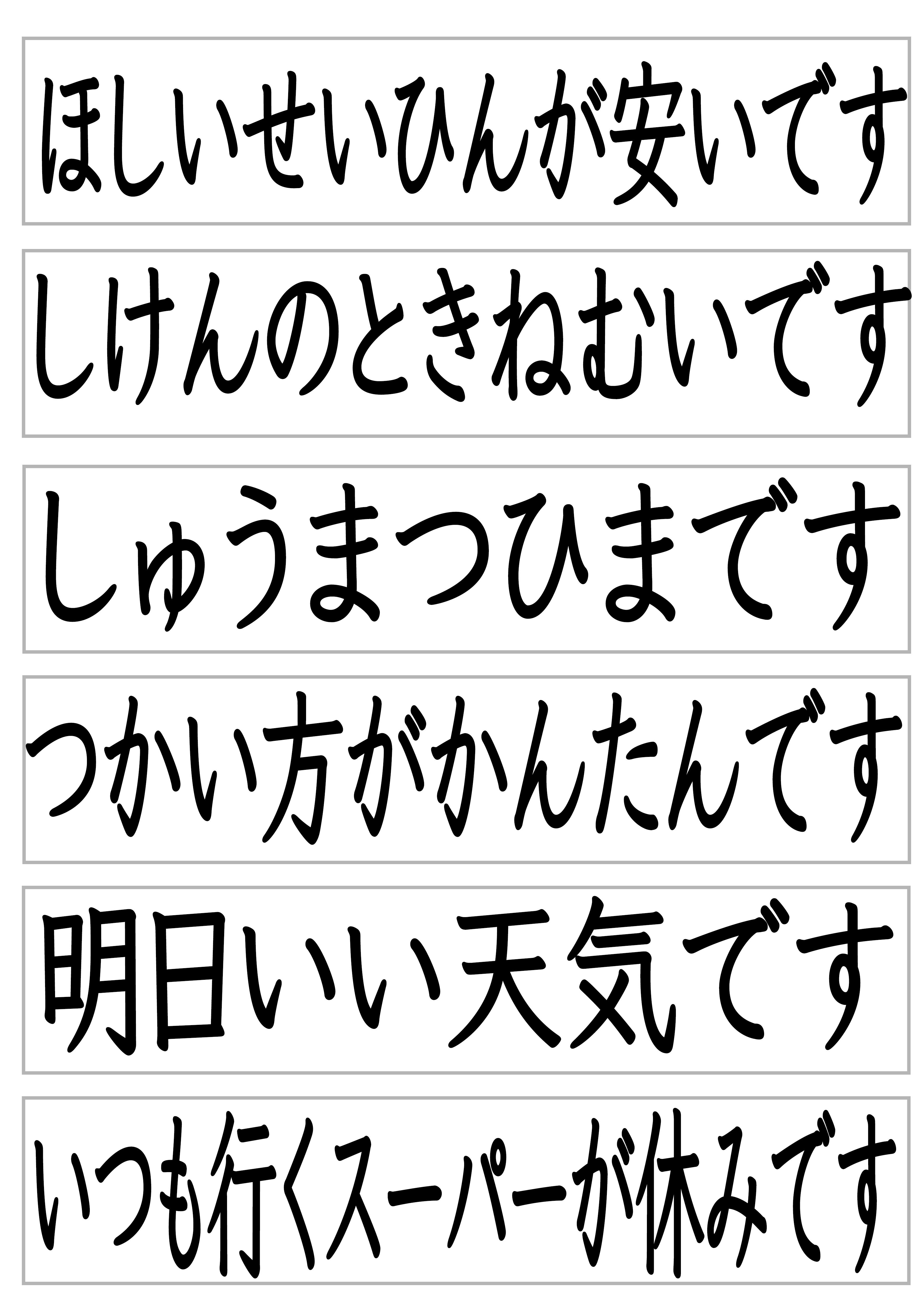 25課文字カード【後件作文】