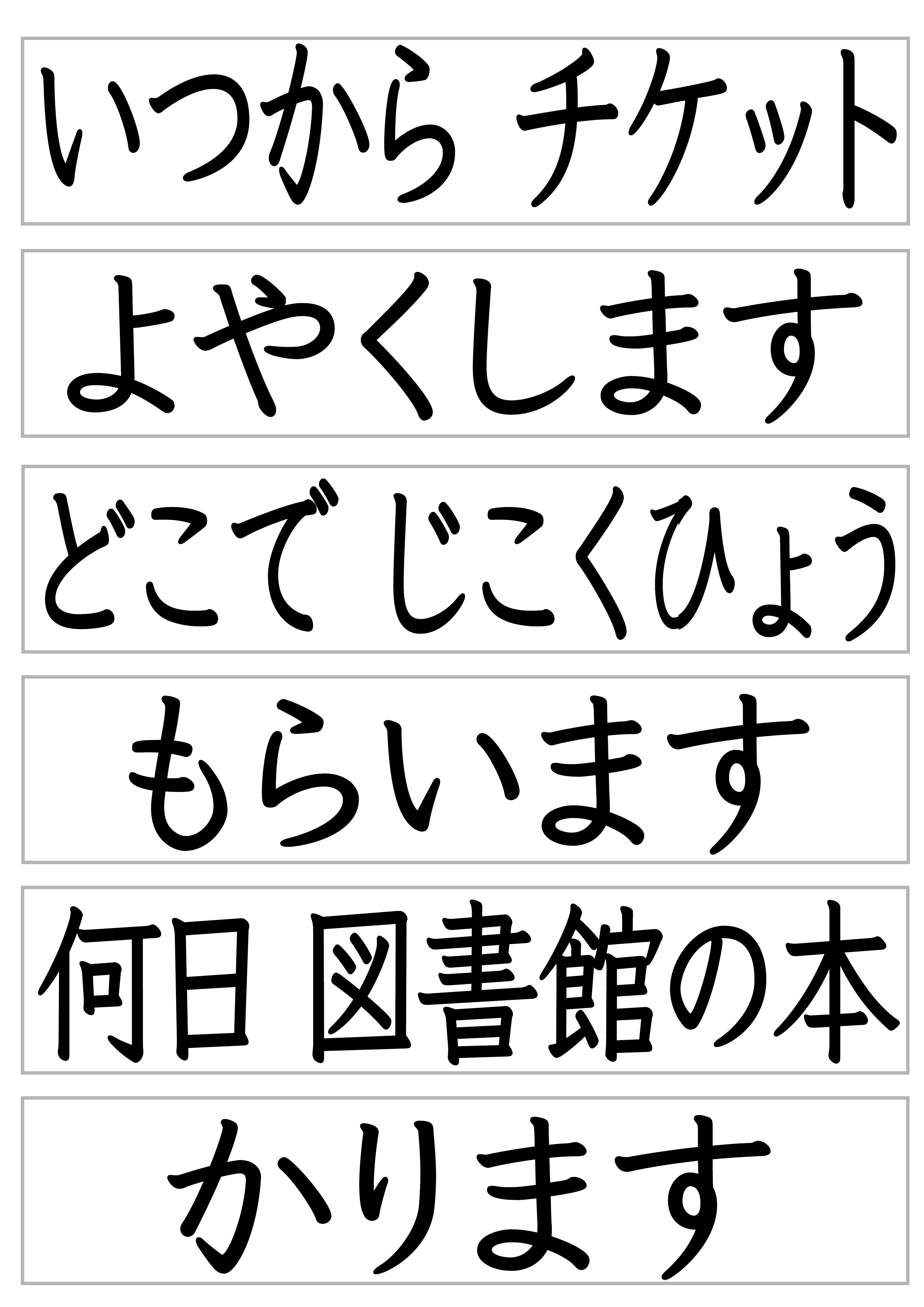 みんなの日本語27課文字カード