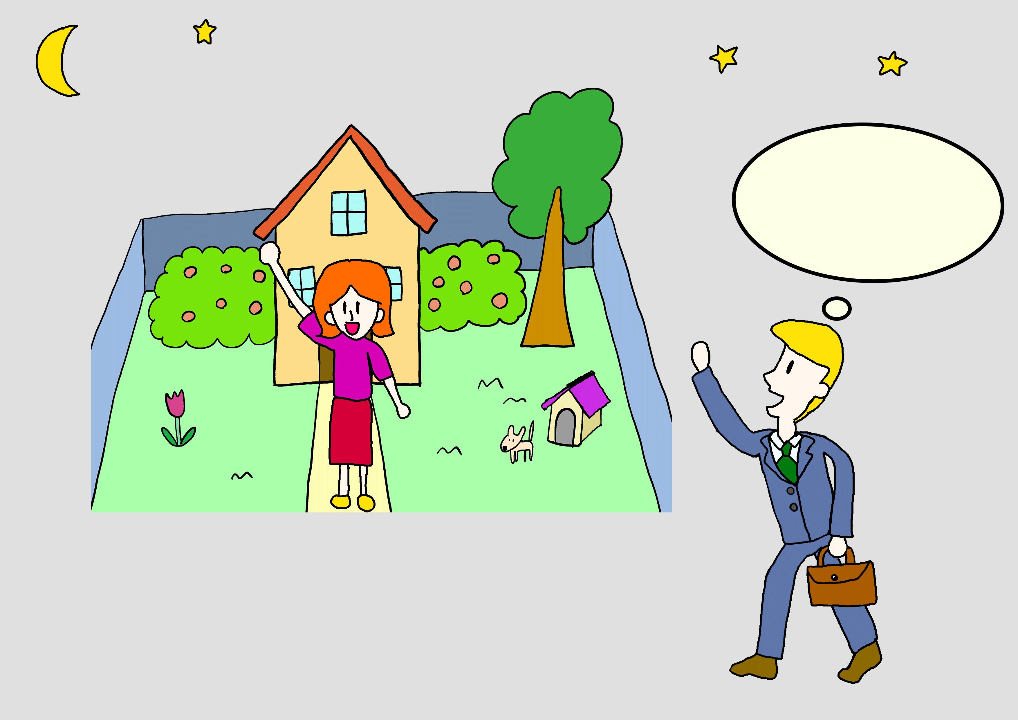 イラスト23課【ただいま】