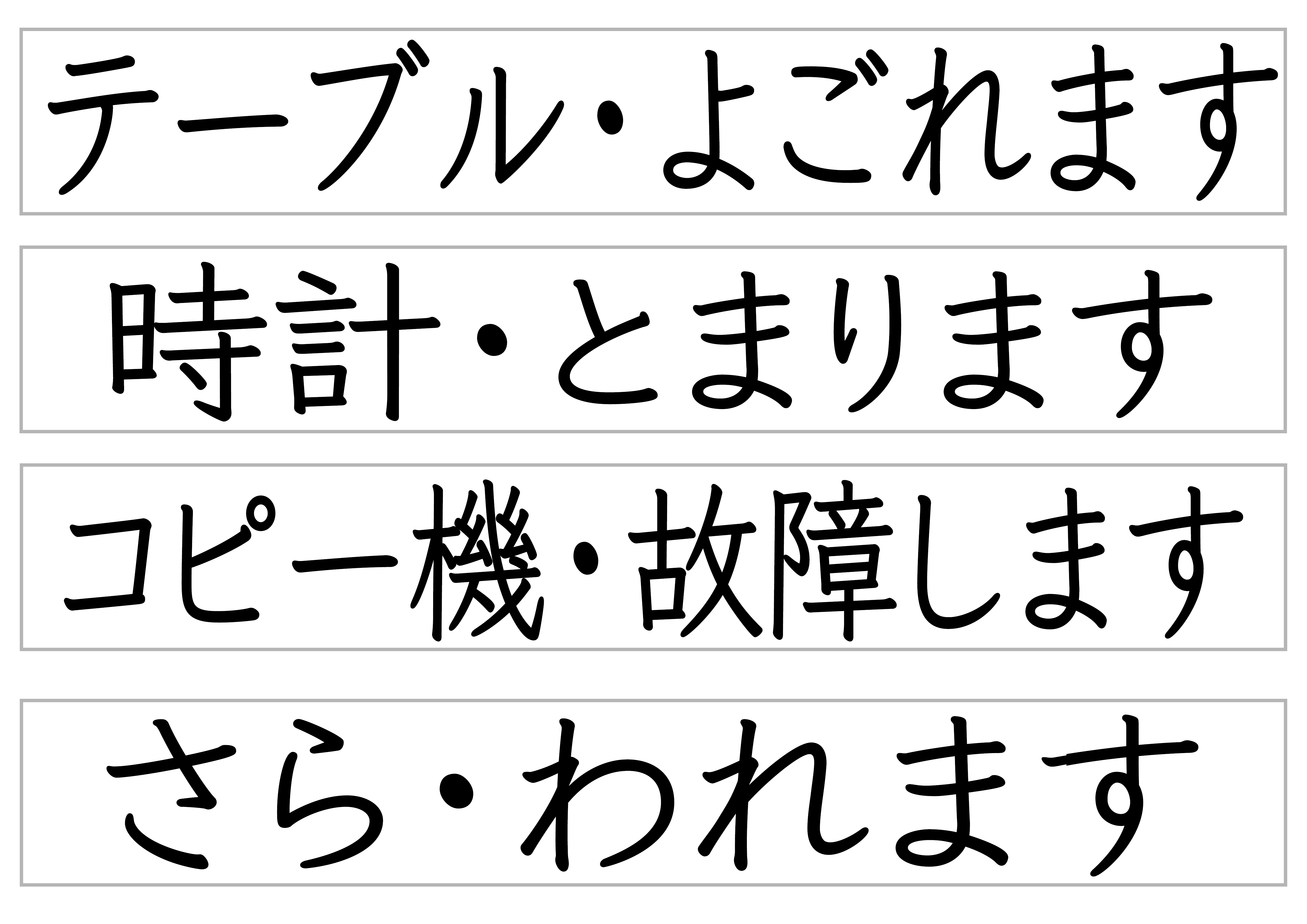 みんなの日本語29課文字カード