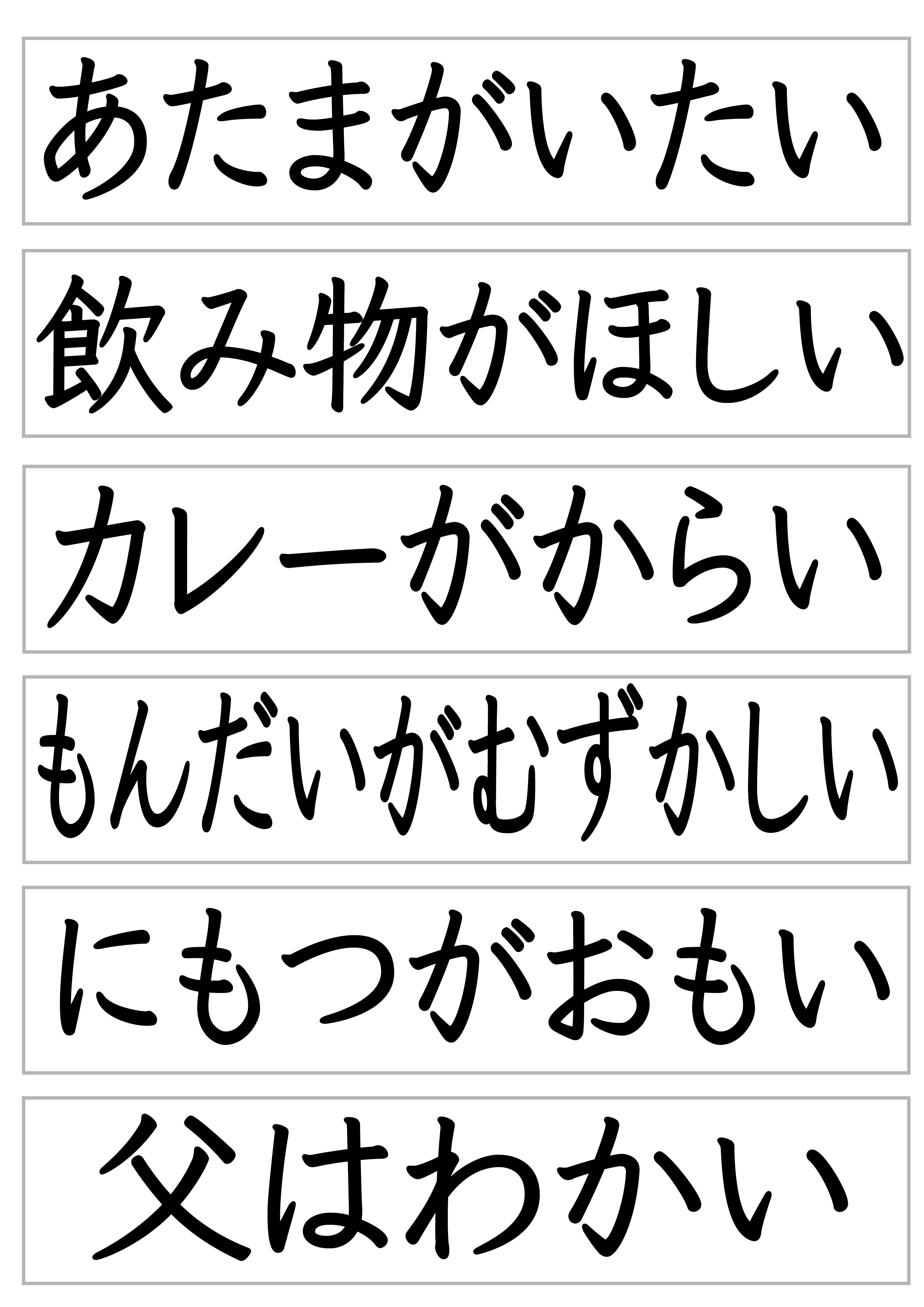 23課-文字カード形容詞