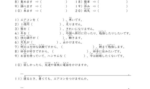 みんなの日本語25課ワークシート「たら・ても」
