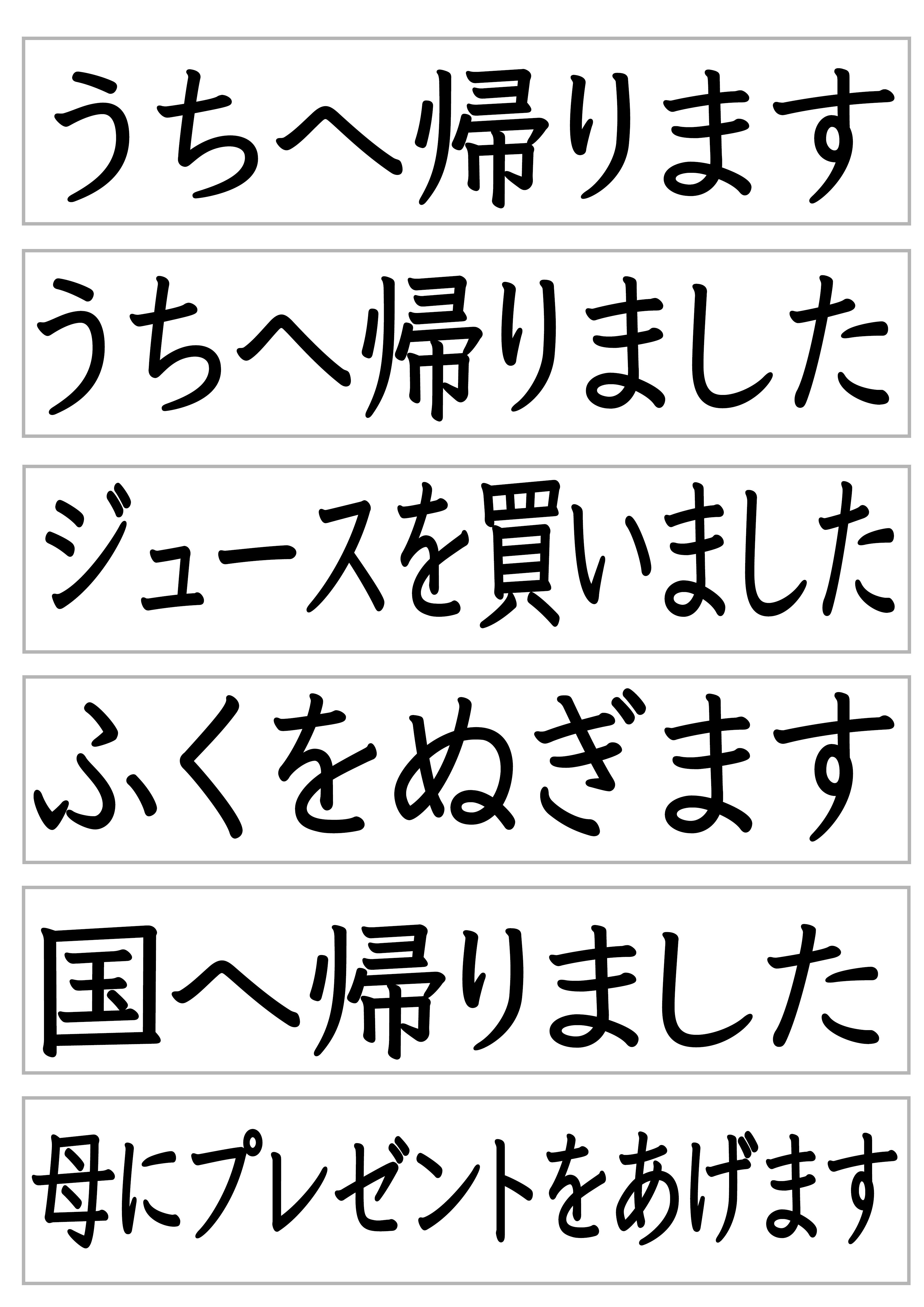 23課-変形練習