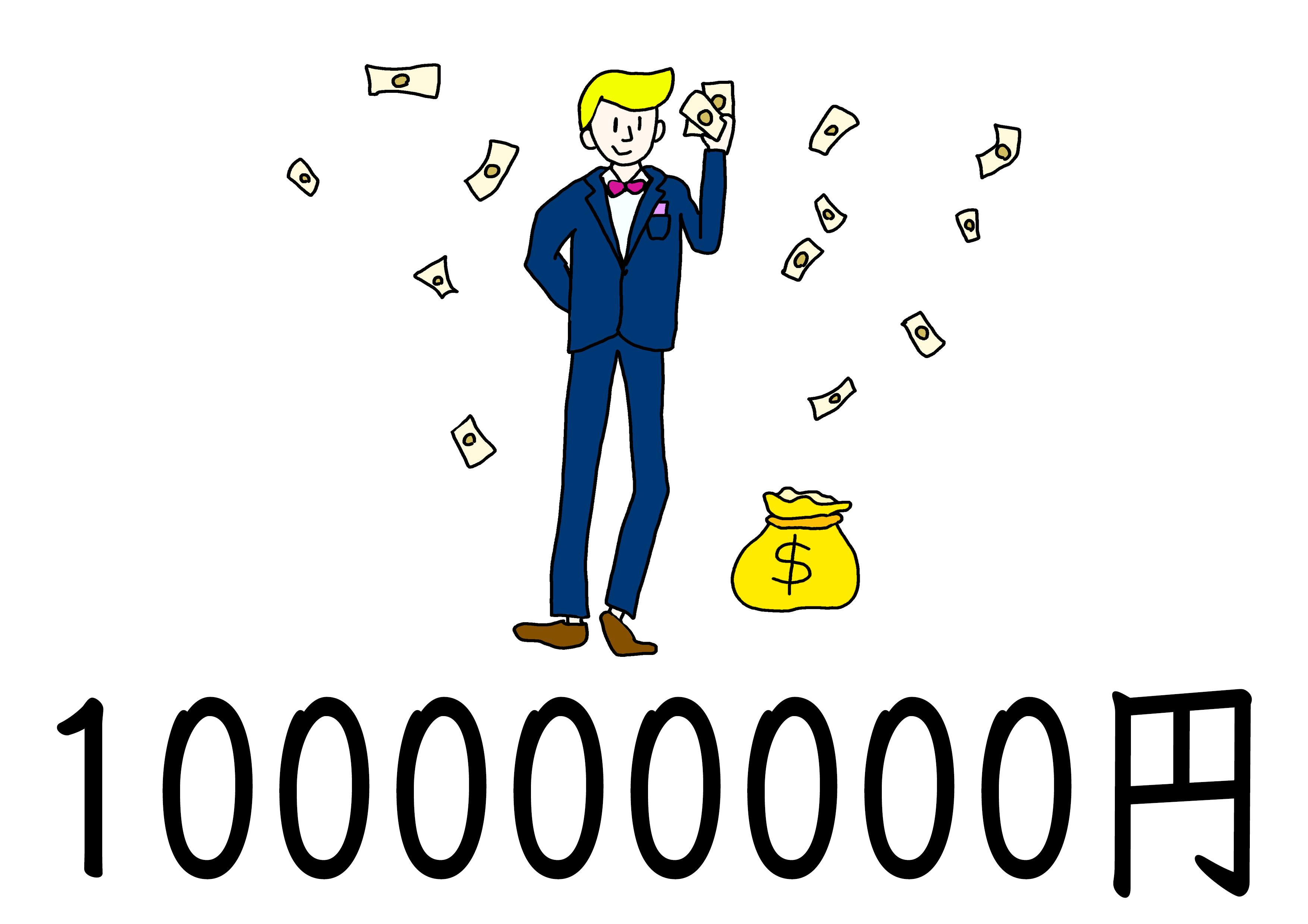 25課イラスト【1億円】