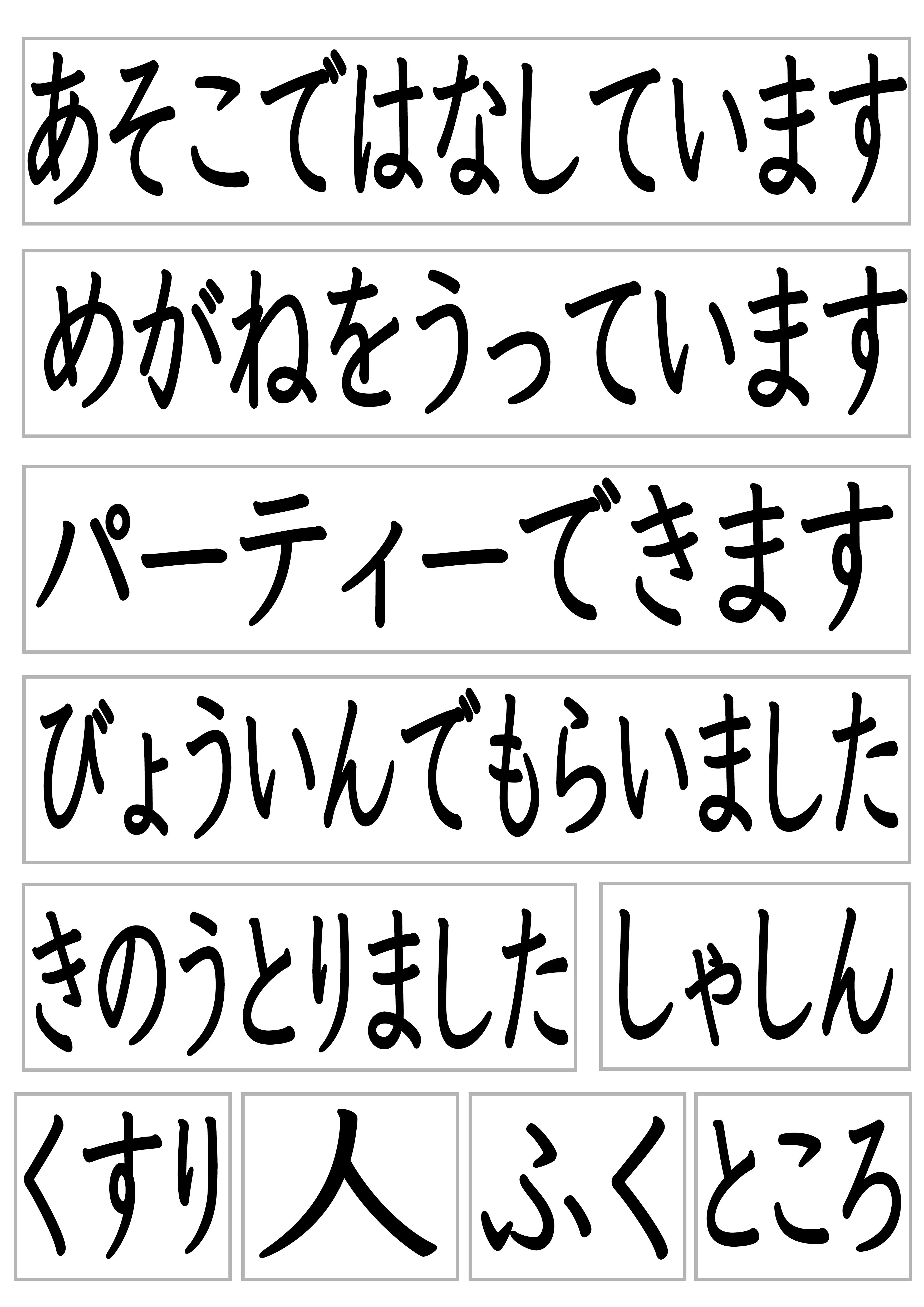 みんなの日本語22課で使える文字カード