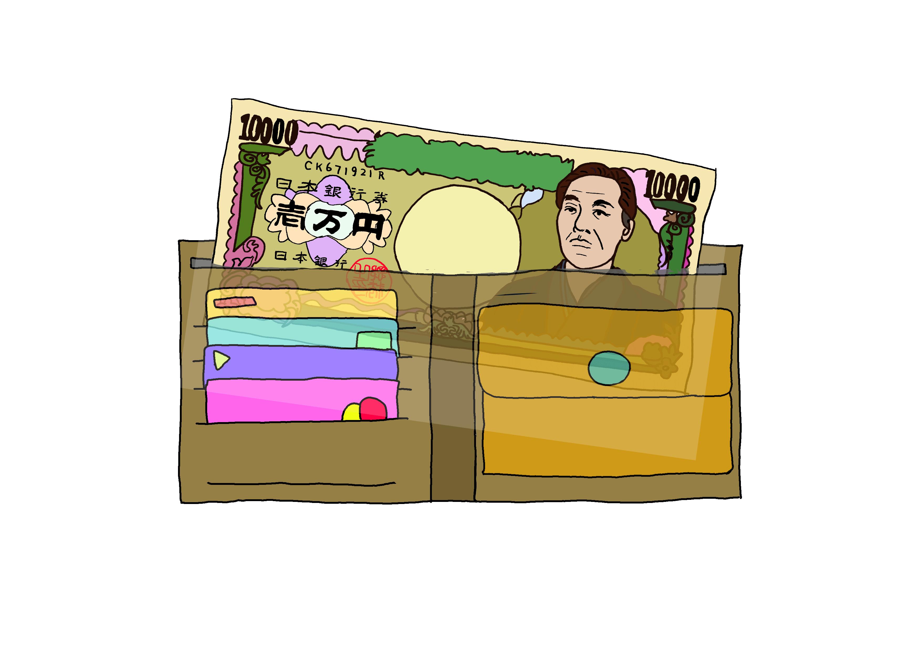 26課イラスト【財布】