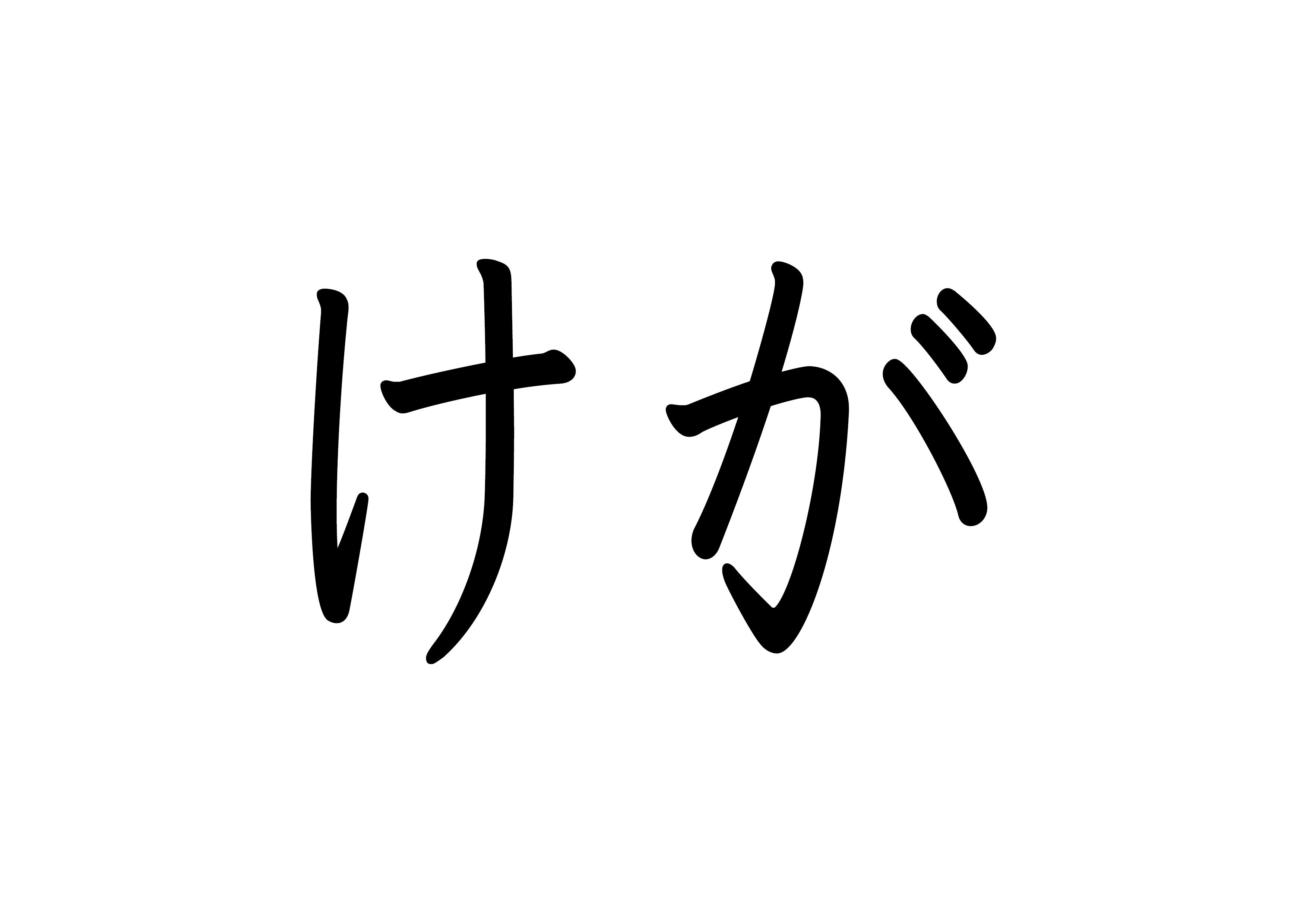 32課文字カード【けが】