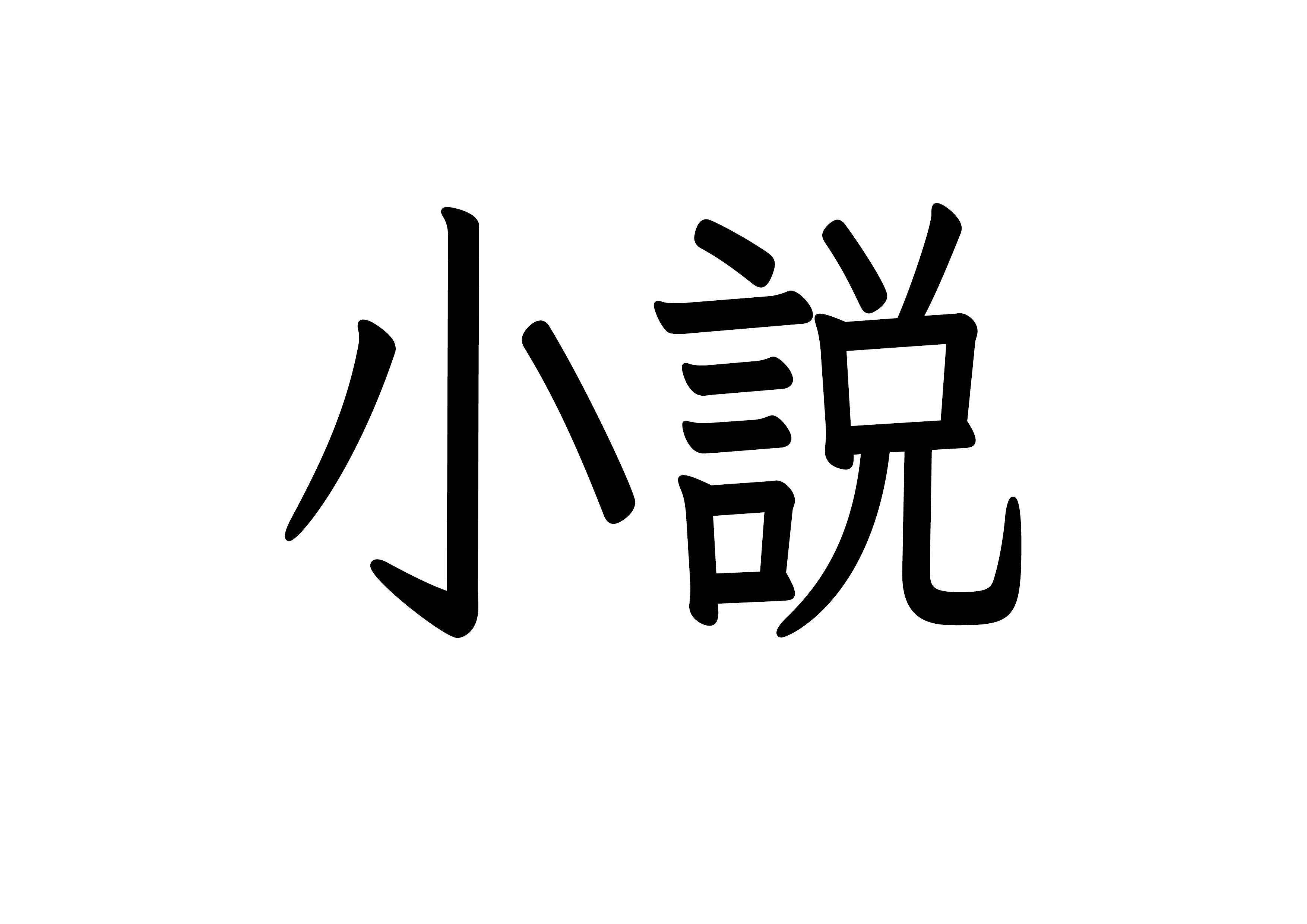28課文字カード【小説】