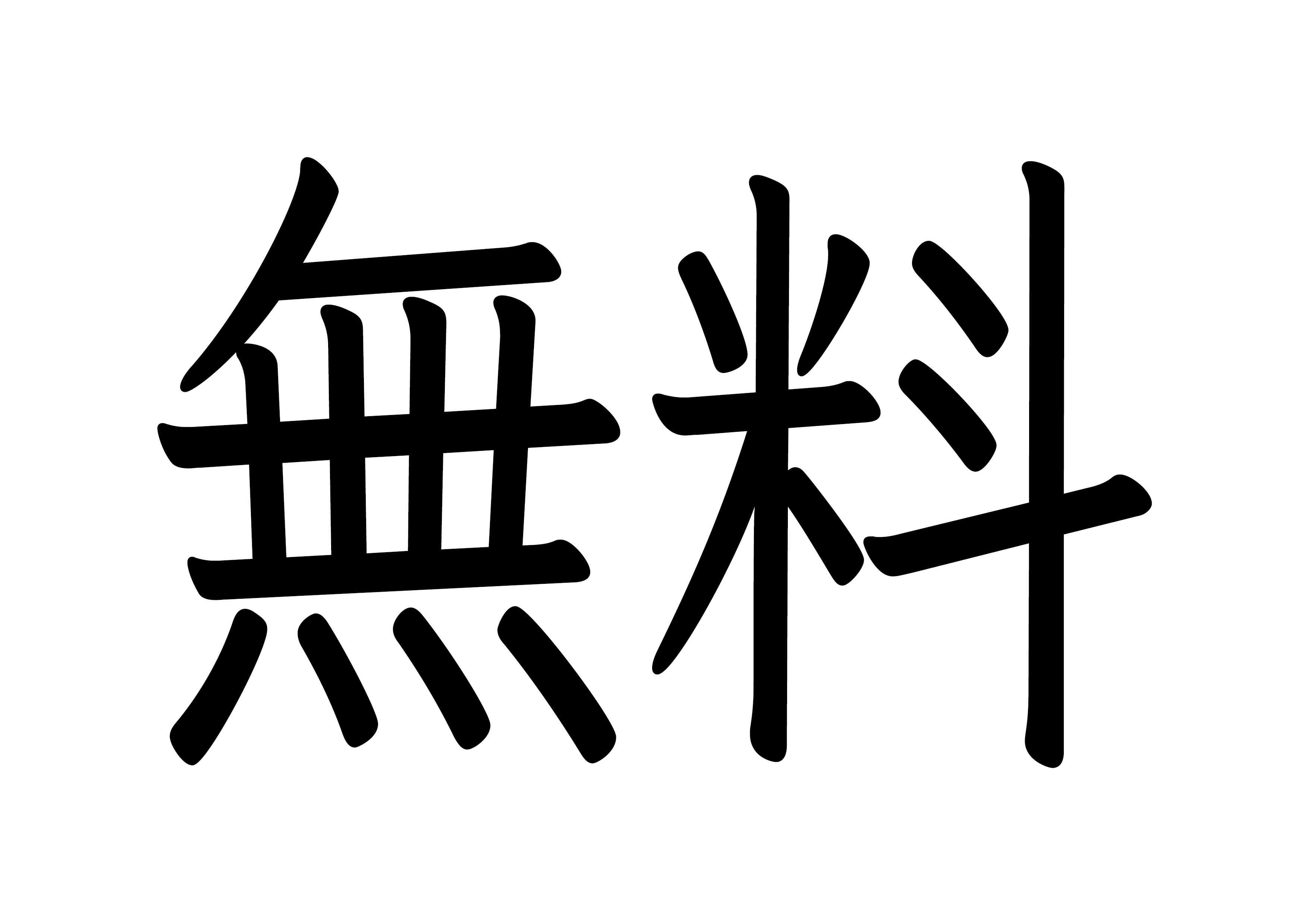 33課文字カード【無料】