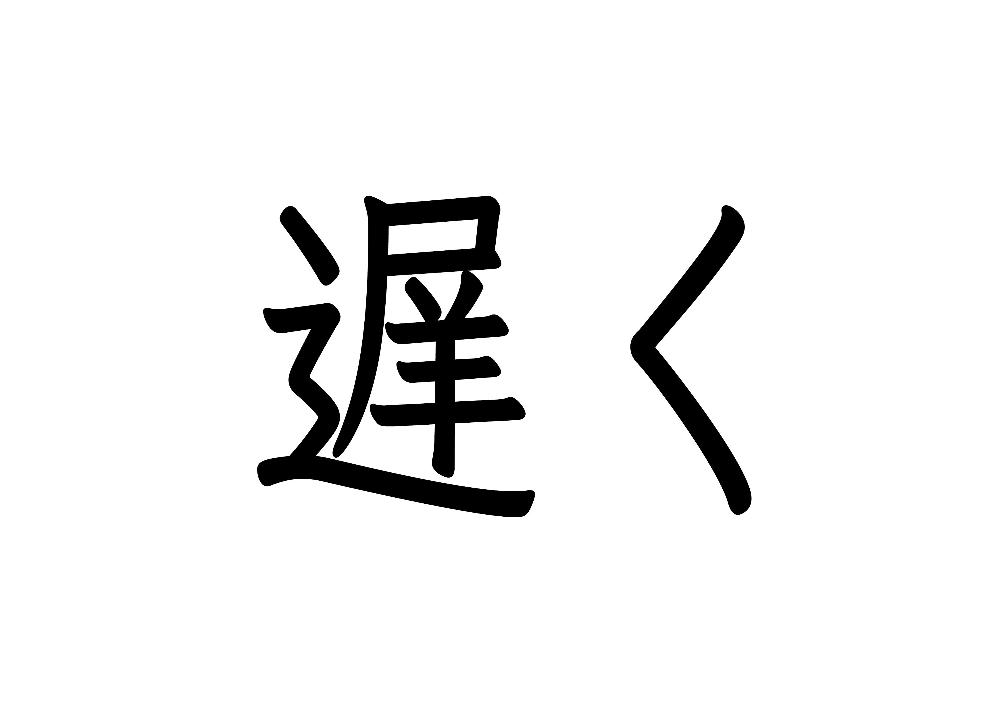 32課文字カード【遅く】