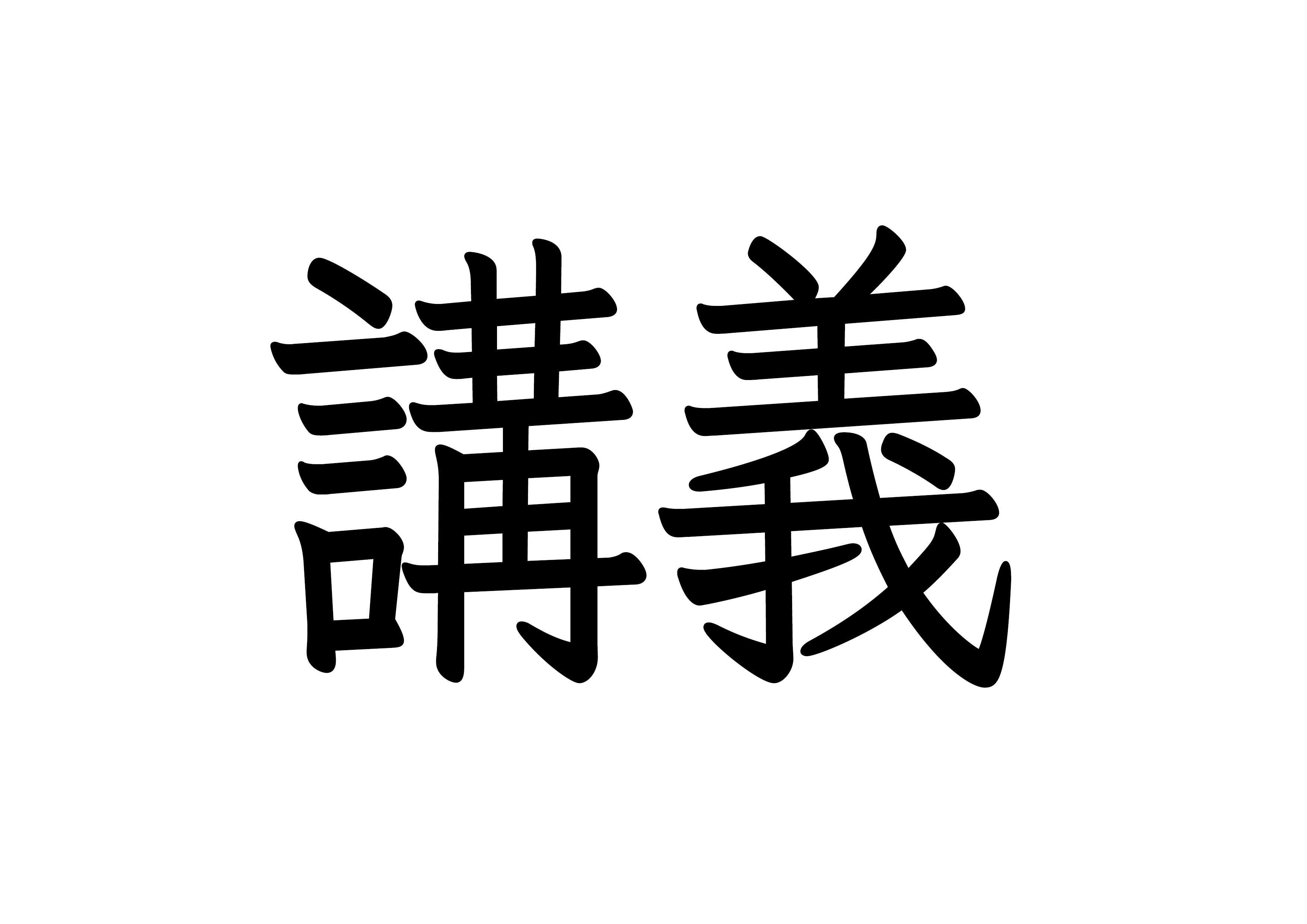 30課文字カード【講義】