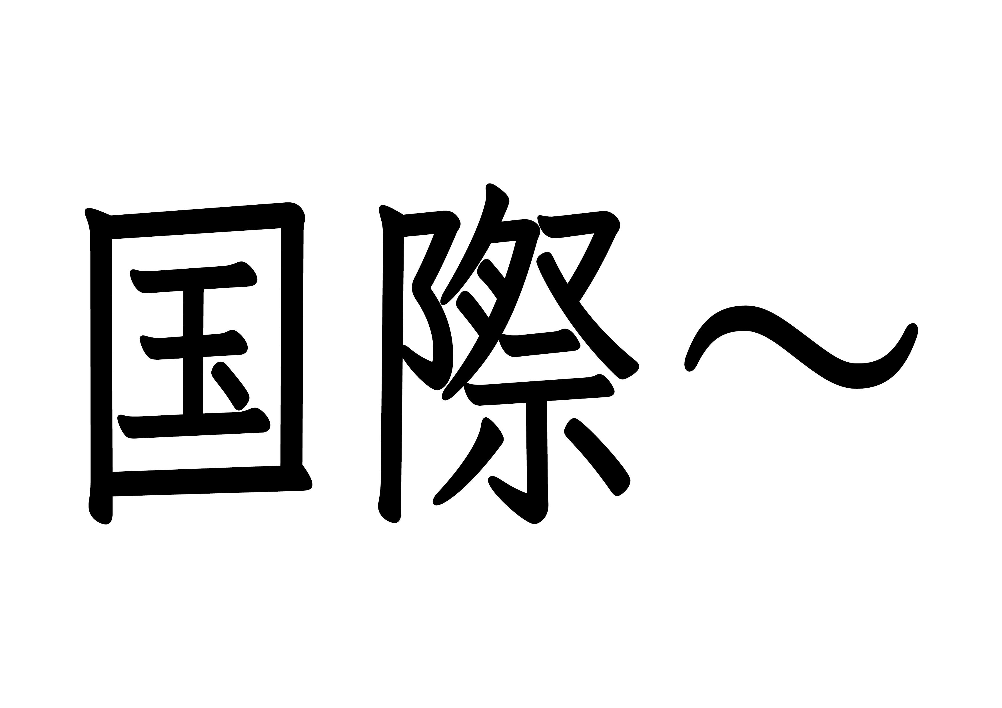 32課文字カード【国際〜】